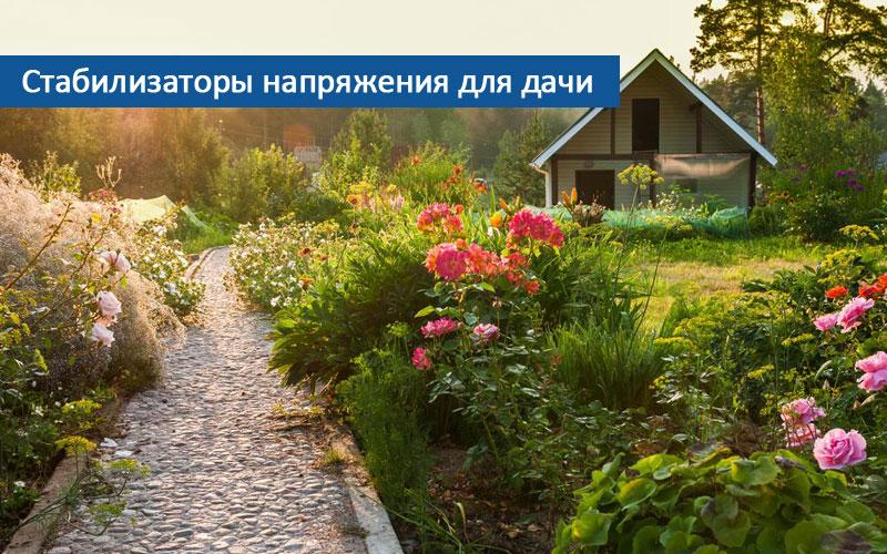 http://voltmarket.ru/images/stab-dacha.jpg
