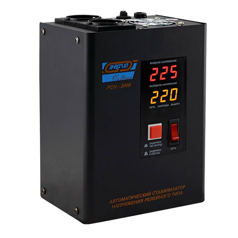 Однофазный стабилизатор напряжения Энергия Voltron РСН 2000Стабилизаторы напряжения<br>У вас в доме плохо работает бытовая техника? Тогда вам нужен качественный российский стабилизатор. Он имеет широкие границы стабилизации от 105 до 265 Вольт. Аппарат относится к электронным, релейного типа стабилизаторам. Высокая скорость срабатывания реле не более 10мс. Работает при низкой температуре до – 30 градусов. Современный тип элементной базы. Идеальное соотношение цена/качество. Пять систем защиты.<br><br>Cтрана производства: Россия<br>Гарантия: 12 месяцев<br>Расчетный срок службы: 10 лет<br>Применение: Для котла<br>Тип напряжения: Однофазный<br>Принцип стабилизации: Релейный<br>Мощность (кВА): 2<br>Режим работы: Непрерывный<br>Способ установки: Напольный, Настенный<br>Тип охлаждения: Воздушное (конвекционное и принудительное)<br>Дисплей: Цифровой<br>Индикация: Входное напряжение, Выходное напряжение, Сеть, Защита, Задержка<br>Подключение: Вилка, розетка<br>Колличество розеток: 2 (220 В)<br>Режим &quot;БАЙПАС&quot;: Нет<br>Задержка включения: 6 секунд, 180 секунд<br>Предельный диапазон входных напряжений (В): 95-280<br>Рабочий диапазон входных напряжений (В): 105-265<br>Номинальное выходное напряжение (В): 220<br>Отклонение выходных напряжений: ±8%<br>Время реакции на изменение напряжения (мс): 10<br>Количество ступеней регулировки: 7<br>Защита от повышенного напряжения, откл. при: &amp;#8805; 280В<br>Защита от пониженного напряжения, откл. при: &amp;#8804; 95В<br>Защита от перегрева трансформатора, откл. при: &amp;#8805; 120 °С<br>Защита от перегрузки по току: Автоматический выключатель<br>Степень защиты от внешних воздействий по ГОСТ 14254-96: IP20<br>Температура эксплуатации (°С): -30...+40<br>Температура хранения (°С): -40...+45<br>Относительная влажность (%): 95<br>КПД при полной нагрузке (%): 98<br>Габаритные размеры (мм): 220х165х115<br>Вес (кг): 4,5<br>Вес брутто (кг): 5<br>brutto-demissions: 210х300х167<br>brutto-weight: 5500