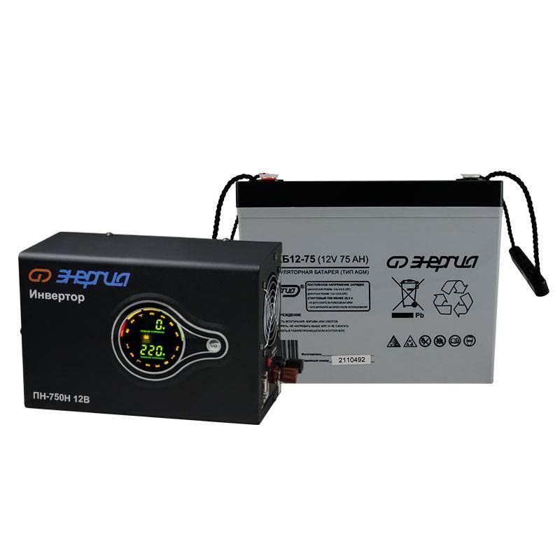 Комплект ИБП Инвертор навесной Энергия ПН-750 + Аккумулятор 75 АЧИнверторы<br>Время автономной работы: <br><br> - 1,5 часа при мощности нагрузки 400 ВТ      <br><br> - 2,5 часа при мощности нагрузки 300 ВТ     <br><br> - 4 часа при мощности нагрузки 200 ВТ      <br><br> - 8 часов при мощности нагрузки 100 ВТ <br><br> <br>ВЫГОДНО!<br><br>Cтрана производства: Россия<br>Гарантия: 12 месяцев<br>Расчетный срок службы: 10 лет<br>Тип инвертора: Line-interactive<br>Способ установки: Настенный, Напольный<br>Форма напряжения: Чистая синусоида<br>Число фаз: Одна<br>Максимальная мощность (ВА): 750<br>Наличие стабилизатора: Есть, автотрансформатор с релейными ключами<br>Наличие аккумулятора: Внешний 75 АЧ<br>Величина постоянного напряжения (В): 12<br>Количество 12 вольтовых аккумуляторов необходимых для работы: 1<br>Функция заряда аккумулятора: Есть<br>Ток заряда аккумуляторов (А): От 10 до 15<br>Максимальная ёмкость подключаемых аккумуляторов (А/Ч): 200<br>Рабочий диапазон входного напряжения сети (В): 155-275<br>Выходное напряжение при питании от сети (В): 220 ±10%<br>Выходное напряжение при питании от батарей (В): 220 ±1%<br>Частота выходного напряжения (Гц): 50<br>Защита от перегрузки до 120% от мощности: 30 секунд работы<br>Защита от перегрузки больше 120% от мощности: 2 секунды работы<br>Защита от перегрузки больше 260% от мощности: Мгновенное отключение<br>Защита от перегрева, больше 120°C: Отключение<br>Защита по току: Автоматический выключатель<br>Защита от повышенного напряжения, с переходом на работу от аккумулятора (В): &amp;#8805;285<br>Защита от пониженного напряжения, с переходом на работу от аккумуляторов (В): &amp;#8804;120<br>Время переключения режимов работы: Не более 8 мс<br>КПД (%): 98<br>Индикация параметров работы: Светодиодный индикатор<br>Способ охлаждения: Естественная циркуляция воздуха и работа вентилятора<br>Подключение к сети: Cетевой кабель с вилкой<br>Подключение нагрузки к инвертору: Розетка 220 Вольт<br>Подключение аккумулятора к инвертору: Клем