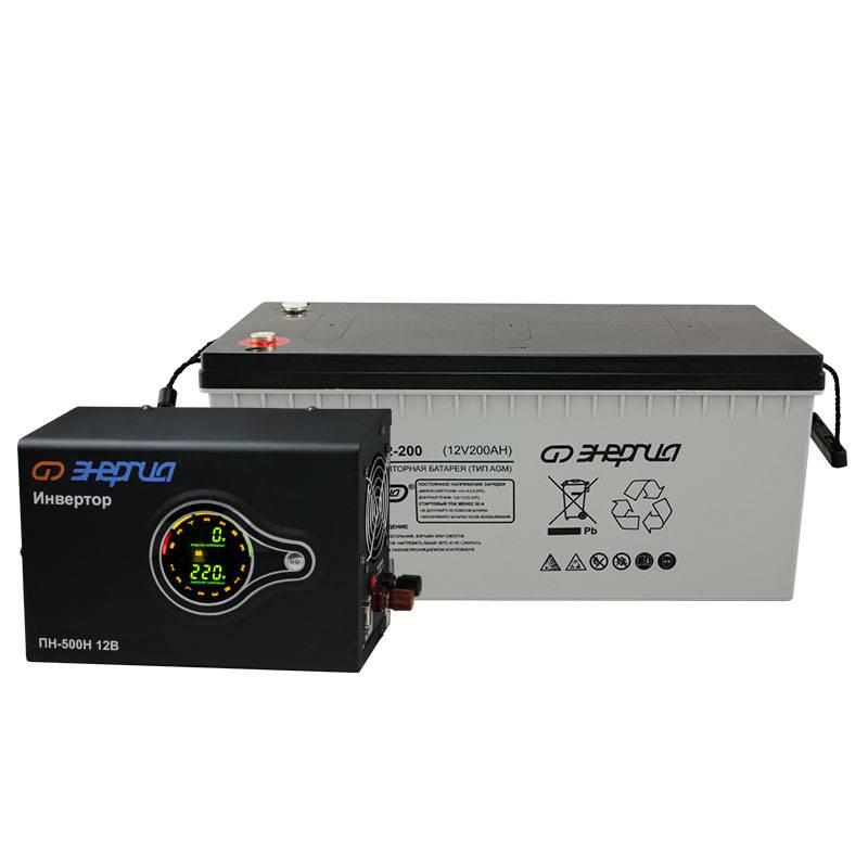 Комплект ИБП Инвертор навесной Энергия ПН-500 + Аккумулятор 200 АЧИнверторы<br>Время автономной работы: <br><br> - 6 часов при мощности нагрузки 300 ВТ     <br><br> - 12 часов при мощности нагрузки 200 ВТ      <br><br> - 24 часа при мощности нагрузки 100 ВТ <br><br> <br>ВЫГОДНО!<br><br>Cтрана производства: Россия<br>Гарантия: 12 месяцев<br>Расчетный срок службы: 10 лет<br>Тип инвертора: Line-interactive<br>Способ установки: Настенный, Напольный<br>Форма напряжения: Чистая синусоида<br>Число фаз: Одна<br>Максимальная мощность (ВА): 500<br>Наличие стабилизатора: Есть, автотрансформатор с релейными ключами<br>Наличие аккумулятора: Внешний 200 АЧ<br>Величина постоянного напряжения (В): 12<br>Количество 12 вольтовых аккумуляторов необходимых для работы: 1<br>Функция заряда аккумулятора: Есть<br>Ток заряда аккумуляторов (А): От 10 до 15<br>Максимальная ёмкость подключаемых аккумуляторов (А/Ч): 200<br>Рабочий диапазон входного напряжения сети (В): 155-275<br>Выходное напряжение при питании от сети (В): 220 ±10%<br>Выходное напряжение при питании от батарей (В): 220 ±1%<br>Частота выходного напряжения (Гц): 50<br>Защита от перегрузки до 120% от мощности: 30 секунд работы<br>Защита от перегрузки больше 120% от мощности: 2 секунды работы<br>Защита от перегрузки больше 260% от мощности: Мгновенное отключение<br>Защита от перегрева, больше 120°C: Отключение<br>Защита по току: Автоматический выключатель<br>Защита от повышенного напряжения, с переходом на работу от аккумулятора (В): &amp;#8805;285<br>Защита от пониженного напряжения, с переходом на работу от аккумуляторов (В): &amp;#8804;120<br>Время переключения режимов работы: Не более 8 мс<br>КПД (%): 98<br>Способ охлаждения: Естественная циркуляция воздуха и работа вентилятора<br>Подключение к сети: Cетевой кабель с вилкой<br>Подключение нагрузки к инвертору: Розетка 220 Вольт<br>Подключение аккумулятора к инвертору: Клеммы<br>Температура эксплуатации (°C): -5...+40<br>Температура хранения (°C): -15...+45<br>Относительная вла