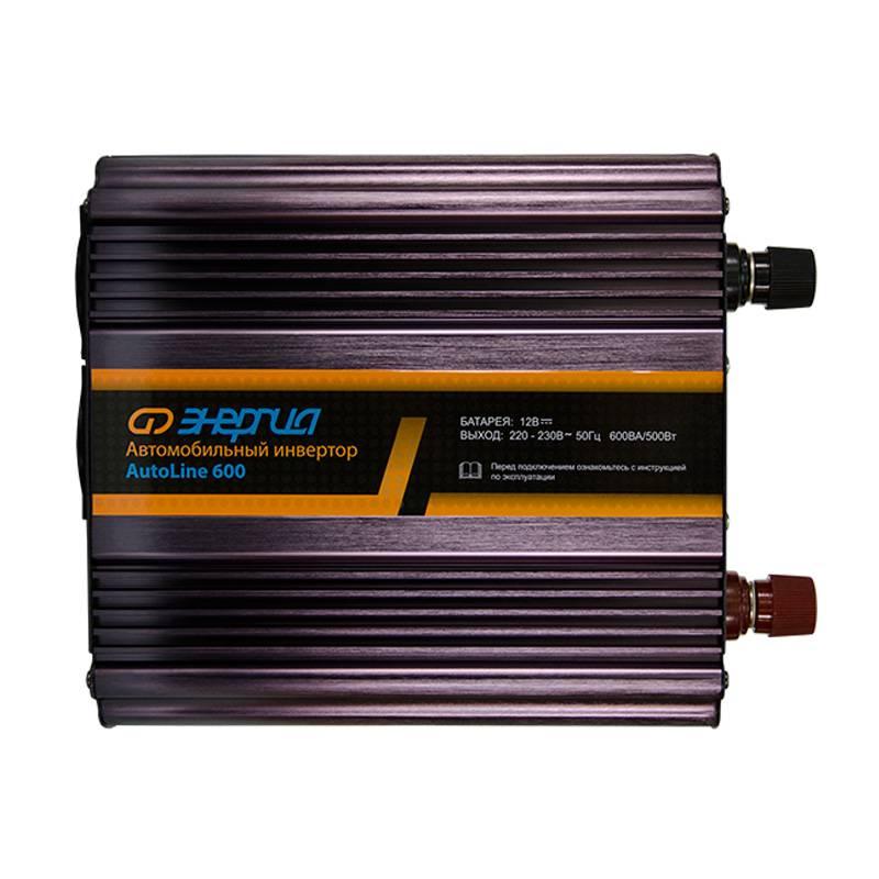 Автомобильный инвертор Энергия AutoLine 600Инверторы<br>Автомобильный инвертор Энергия AutoLine 600 работает от автомобильной аккумуляторной батареи в 12 вольт. Он преобразует постоянное напряжение в переменное значением в 220 Вольт. Выходная мощность данной модели составляет 500 Вт. Аппарат очень востребован при длительном путешествии на автомобиле. Например, днём вы едете, генератор машины заряжает аккумулятор, а вечером используете АКБ в качестве источника питания для инвертора.<br><br>Cтрана производства: Россия<br>Гарантия: 12 месяцев<br>Расчетный срок службы: 10 лет<br>Номинальная мощность (ВА): 600<br>Номинальная мощность (Вт): 500<br>Максимальная нагрузка (Вт): 500<br>Номинальное напряжение на входе (В): 12<br>Диапазон напряжений на входе (В): 11-15,5<br>Постоянный ток (мА): &amp;#8804;300<br>Выходное напряжение (В): 220<br>Форма выходного напряжения: Cтупенчатая аппроксимация синусоиды<br>Выходная частота (Гц): 50/60<br>КПД работы инвертора: &amp;#8805;92%<br>Функция заряда аккумулятора: Нет<br>Защита от перегрузки: Автоматическое отключение при потреблении 120 % от номинальной мощности инвертора<br>Защита от короткого замыкания: Автоматическое отключение нагрузки при коротком замыкании в цепи нагрузки<br>Защита аккумулятора от глубокого разряда: При входном напряжении ниже 9.8 В инвертор отключается<br>Защита от повышенного входного напряжения: При входном напряжении выше 15.5 В инвертор отключается<br>Защита от перегрузки по току: Есть автоматический предохранитель<br>Защита от перегрева: При нагревании элементов инвертора выше +90 °С, устройство автоматически выключается<br>Система вентиляции: Принудительная, за счёт работы вентилятора<br>Температура эксплуатации (°С): -15...+40<br>Относительная влажность: Не более 90%<br>Уровень шума: Не более 45 дБ<br>Класс защиты: IP20<br>Количество подключаемых к инвертору аккумуляторов (напряжением 12В): 1<br>Максимальная ёмкость подключаемой аккумуляторной батареи: 200 Ah<br>Минимальная ёмкость подключаемой аккумул