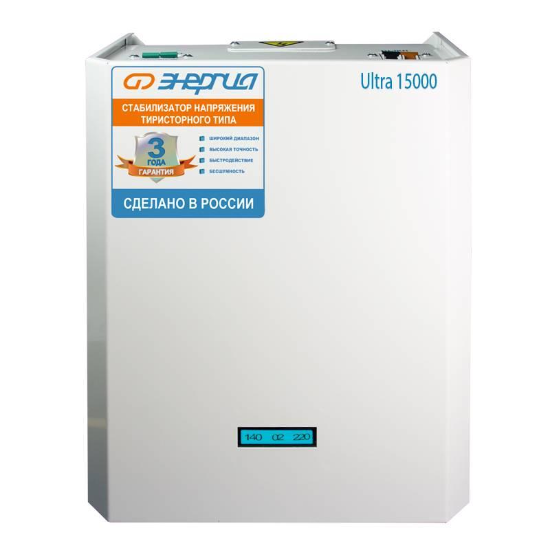 Однофазный стабилизатор напряжения ЭНЕРГИЯ Ultra 15000Стабилизаторы напряжения<br>Навесной стабилизатор напряжения тиристорного типа отечественного производства мощностью 10,5-15 кВт / 15 кВА. Применяется в загородных домах и на мини-производствах. Обеспечивает стабильное напряжение в однофазных сетях. Высокоточный 220В ±3 , очень тихий с большой перегрузочной способностью.<br><br>Cтрана производства: Россия<br>Гарантия: 36 месяцев<br>Расчетный срок службы: 15 лет<br>Применение: Для дачи, Для частного дома, Для промышленных нужд<br>Тип напряжения: Однофазный<br>Принцип стабилизации: Тиристорный<br>Мощность (кВА): 15<br>Режим работы: Непрерывный<br>Способ установки: Напольный, Настенный<br>Тип охлаждения: Воздушное (конвекционное и принудительное)<br>Дисплей: Цифровой<br>Индикация: Входное напряжение, Выходное напряжение, Ступень стабилизации<br>Подключение: Клеммная колодка<br>Режим &quot;БАЙПАС&quot;: Есть<br>Задержка включения: 6 секунд<br>Предельный диапазон входных напряжений (В): 60-265<br>Рабочий диапазон входных напряжений (В): 138-250<br>Рабочий диапазон выходных напряжений (В): 213-227<br>Номинальное выходное напряжение (В): 220<br>Отклонение выходных напряжений: ±3%<br>Время реакции на изменение напряжения (мс): 20<br>Количество ступеней регулировки: 16<br>Защита от повышенного напряжения, откл. при: &amp;#8805; 265В<br>Защита от пониженного напряжения, откл. при: &amp;#8804; 60В<br>Защита от перегрева трансформатора, откл. при: &amp;#8805; 120 °С<br>Защита от перегрузки по току: Автоматический выключатель<br>Степень защиты от внешних воздействий по ГОСТ 14254-96: IP20<br>Температура эксплуатации (°С): -30...+40<br>Относительная влажность (%): 80<br>КПД при полной нагрузке (%): 98<br>Габаритные размеры (мм): 360х500х200<br>Вес (кг): 32<br>brutto-demissions: 500х360х200<br>brutto-weight: 29500