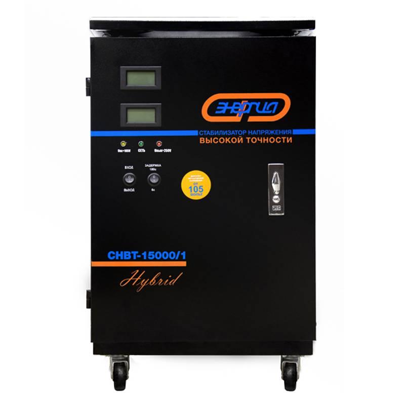 Однофазный стабилизатор напряжения ЭНЕРГИЯ HYBRID СНВТ 15000Стабилизаторы напряжения<br>В вашем доме мерцает свет, постоянно происходят скачки напряжения, часто ломается техника. Решение данных проблем с электричеством - установка качественного российского стабилизатора Энергия Гибрид 15000  10.5 – 15 кВт . Модель стабилизирует напряжение, если в сети будет 105 - 280В с очень низкой погрешностью в 3 . В одном приборе совмещены две системы функционирования  электромеханическая и электронная .<br><br>Cтрана производства: Россия<br>Гарантия: 12 месяцев<br>Расчетный срок службы: 10 лет<br>Применение: Для дачи, Для частного дома, Для промышленных нужд<br>Тип напряжения: Однофазный<br>Принцип стабилизации: Гибрид<br>Мощность (кВА): 15<br>Режим работы: Непрерывный<br>Способ установки: Напольный<br>Тип охлаждения: Воздушное (естественное)<br>Дисплей: Цифровой<br>Индикация: Входное напряжение, Выходное напряжение, Ток нагрузки<br>Подключение: Клеммная колодка<br>Режим &quot;БАЙПАС&quot;: Есть<br>Предельный диапазон входных напряжений (В): 105-280<br>Рабочий диапазон входных напряжений (В): 144-256<br>Номинальное выходное напряжение (В): 220<br>Отклонение выходных напряжений: ±3%<br>Время реакции на изменение напряжения (мс): 20<br>Защита от повышенного напряжения, откл. при: &amp;#8805; 280В<br>Защита от пониженного напряжения, откл. при: &amp;#8804; 105В<br>Защита от перегрева трансформатора, откл. при: &amp;#8805; 120 °С<br>Защита от перегрузки по току: Автоматический выключатель<br>Степень защиты от внешних воздействий по ГОСТ 14254-96: IP20<br>Температура эксплуатации (°С): -5...+40<br>Температура хранения (°С): -40...+45<br>Относительная влажность (%): 95<br>КПД при полной нагрузке (%): 98<br>Габаритные размеры (мм): 395х431х660<br>Вес (кг): 71<br>brutto-demissions: 455х490х740<br>brutto-weight: 72000