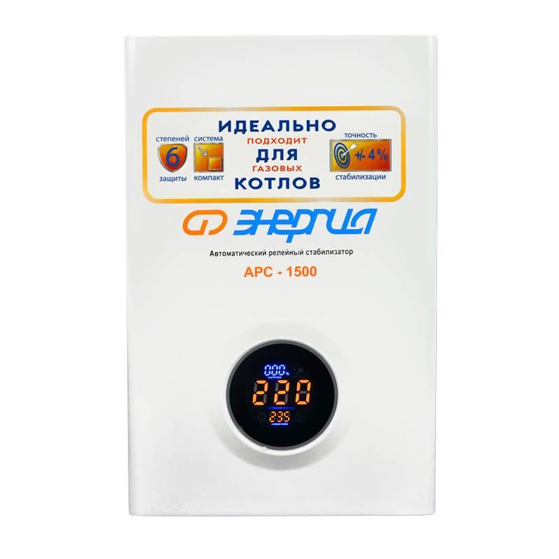 Однофазный стабилизатор напряжения Энергия АРС 1500Стабилизаторы напряжения<br>Релейный стабилизатор мощностью в 1,05-1,5 кВт / 1,5 кВА идеально подходит для применения с отопительными газовыми котлами. Работает в диапазоне входных напряжений 120-276 В с погрешностью стабилизации на выходе всего ±4 . Для фазозависимых приборов дополнительно установлена защита от неправильной полярности включения.<br><br>Cтрана производства: Россия<br>Гарантия: 12 месяцев<br>Расчетный срок службы: 10 лет<br>Применение: Для котла<br>Тип напряжения: Однофазный<br>Принцип стабилизации: Релейный<br>Мощность (кВА): 1,5<br>Режим работы: Непрерывный<br>Способ установки: Настенный<br>Тип охлаждения: Воздушное (естественное)<br>Дисплей: Цифровой<br>Индикация: Входное напряжение, Выходное напряжение, Сеть, Защита, Задержка<br>Подключение: Вилка, розетка<br>Колличество розеток: 2 (220 В)<br>Режим &quot;БАЙПАС&quot;: Нет<br>Задержка включения: 6 секунд<br>Предельный диапазон входных напряжений (В): 120-276<br>Рабочий диапазон входных напряжений (В): 140-260<br>Номинальное выходное напряжение (В): 220<br>Отклонение выходных напряжений: ±4%<br>Время реакции на изменение напряжения (мс): 10<br>Количество ступеней регулировки: 4<br>Защита от повышенного напряжения, откл. при: &amp;#8805; 276В<br>Защита от пониженного напряжения, откл. при: &amp;#8804; 120В<br>Защита от перегрева трансформатора, откл. при: &amp;#8805; 120 °С<br>Защита от перегрузки по току: Автоматический выключатель<br>Защита от неправильной полярности включения: Для фазозависимых приборов<br>Степень защиты от внешних воздействий по ГОСТ 14254-96: IP20<br>Температура эксплуатации (°С): -5...+40<br>Температура хранения (°С): -40...+45<br>Относительная влажность (%): 85<br>КПД при полной нагрузке (%): 98<br>Габаритные размеры (мм): 320х200х72<br>Вес (кг): 5<br>brutto-demissions: 210х330х100<br>brutto-weight: 7000