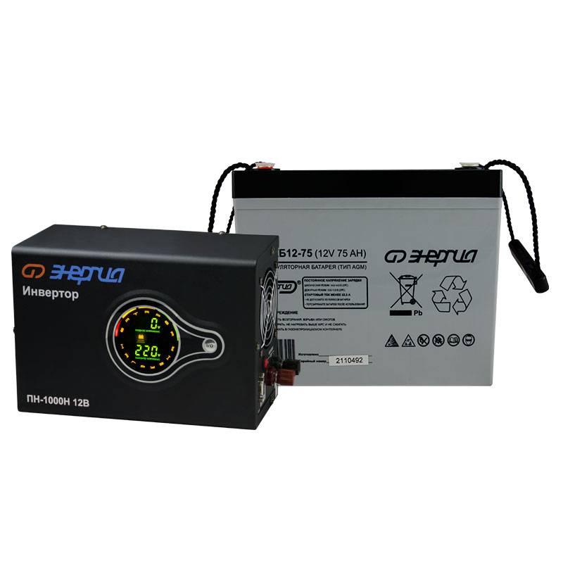 Комплект ИБП Инвертор навесной Энергия ПН-1000 + Аккумулятор 75 АЧИнверторы<br>Время автономной работы: <br><br> - 1,5 часа при мощности нагрузки 400 ВТ      <br><br> - 2,5 часа при мощности нагрузки 300 ВТ     <br><br> - 4 часа при мощности нагрузки 200 ВТ      <br><br> - 8 часов при мощности нагрузки 100 ВТ <br><br> <br>ВЫГОДНО!<br><br>Cтрана производства: Россия<br>Гарантия: 12 месяцев<br>Расчетный срок службы: 10 лет<br>Тип инвертора: Line-interactive<br>Способ установки: Настенный, Напольный<br>Форма напряжения: Чистая синусоида<br>Число фаз: Одна<br>Максимальная мощность (ВА): 1000<br>Наличие стабилизатора: Есть, автотрансформатор с релейными ключами<br>Наличие аккумулятора: Внешний 75 АЧ<br>Величина постоянного напряжения (В): 12<br>Количество 12 вольтовых аккумуляторов необходимых для работы: 1<br>Функция заряда аккумулятора: Есть<br>Ток заряда аккумуляторов (А): От 10 до 15<br>Максимальная ёмкость подключаемых аккумуляторов (А/Ч): 200<br>Рабочий диапазон входного напряжения сети (В): 155-275<br>Выходное напряжение при питании от сети (В): 220 ±10%<br>Выходное напряжение при питании от батарей (В): 220<br>Частота выходного напряжения (Гц): 50<br>Защита от перегрузки до 120% от мощности: 30 секунд работы<br>Защита от перегрузки больше 120% от мощности: 2 секунды работы<br>Защита от перегрузки больше 260% от мощности: Мгновенное отключение<br>Защита от перегрева, больше 120°C: Отключение<br>Защита по току: Автоматический выключатель<br>Защита от повышенного напряжения, с переходом на работу от аккумулятора (В): &amp;#8805;285<br>Защита от пониженного напряжения, с переходом на работу от аккумуляторов (В): &amp;#8804;120<br>Время переключения режимов работы: Не более 8 мс<br>КПД (%): 98<br>Индикация параметров работы: Светодиодный индикатор<br>Способ охлаждения: Естественная циркуляция воздуха и работа вентилятора<br>Подключение к сети: Cетевой кабель с вилкой<br>Подключение нагрузки к инвертору: Розетка 220 Вольт<br>Подключение аккумулятора к инвертору: Клеммы