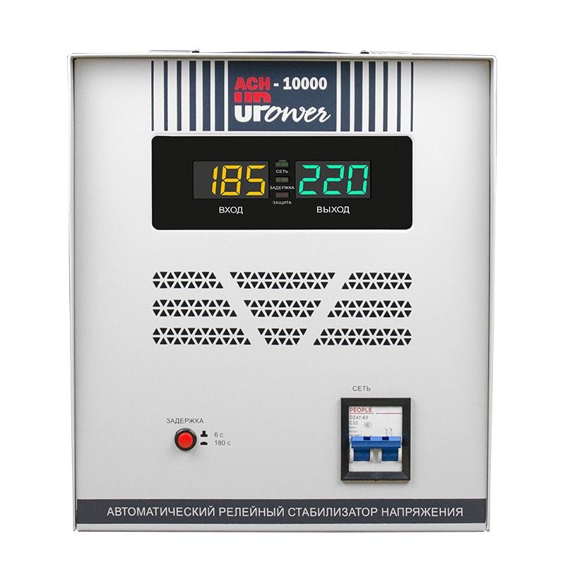 Однофазный стабилизатор напряжения UPOWER АСН 10000 II поколение