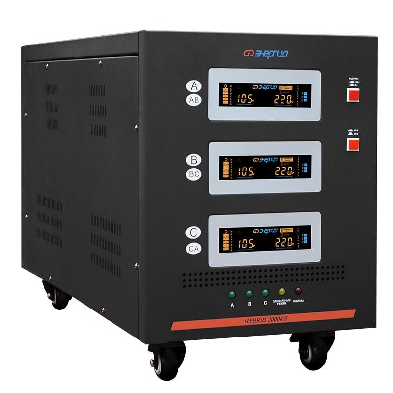 Трехфазный стабилизатор напряжения Энергия Hybrid 30000 II поколение - Стабилизаторы напряжения