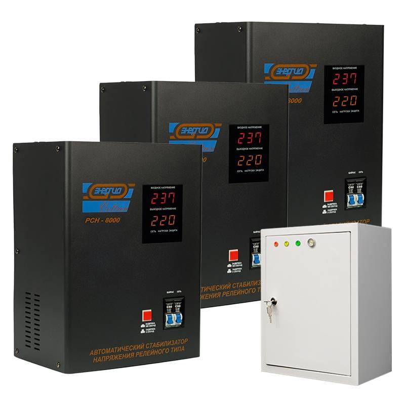 Трехфазный релейный стабилизатор Энергия Voltron РСН 24000