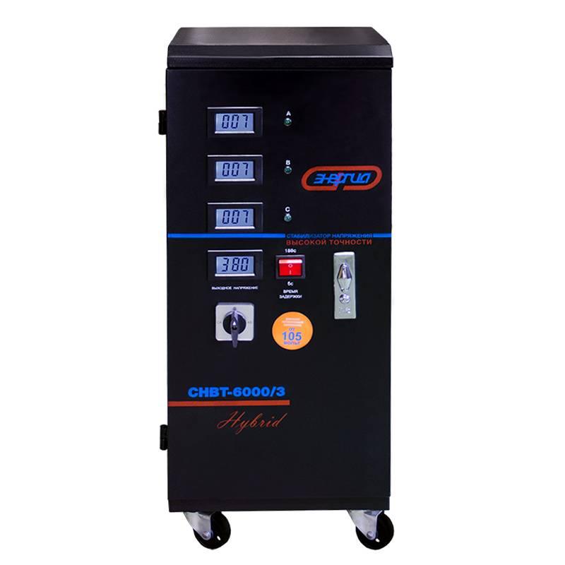 Трехфазный стабилизатор напряжения Энергия HYBRID 6000 (6 кВА)Стабилизаторы напряжения<br>Компания Энергия выпускает трёхфазный стабилизатор напряжения 6000/3 серии HYBRID для защиты оборудования мощностью до 6000 ВА от некачественного напряжения. Трёхфазный аппарат состоит из трёх однофазных стабилизаторов мощностью 2000 ВА каждый, суммарная трёхфазная мощность равна 6000 ВА. Серия HYBRID совмещает два типа стабилизации: электромеханическую и электронную, что позволяет работать с очень низким напряжением  105 Вольт  или с очень высоким  280 Вольт .<br><br>Cтрана производства: Россия<br>Гарантия: 12 месяцев<br>Расчетный срок службы: 10 лет<br>Применение: Для частного дома, Для промышленных нужд<br>Тип напряжения: Трехфазный<br>Принцип стабилизации: Гибрид, Сервоприводный<br>Мощность (кВА): 6<br>Режим работы: Непрерывный<br>Способ установки: Напольный<br>Тип охлаждения: Воздушное (естественное)<br>Дисплей: Цифровой<br>Индикация: Выходное напряжение, Ток нагрузки<br>Подключение: Клеммная колодка<br>Режим &quot;БАЙПАС&quot;: Есть<br>Предельный диапазон входных напряжений (В): от 105 до 280 (на фазу)<br>Рабочий диапазон входных напряжений (В): от 144 до 256 (на фазу)<br>Номинальное выходное напряжение (В): 380<br>Отклонение выходных напряжений: ±3%<br>Время реакции на изменение напряжения (мс): 20<br>Защита от повышенного напряжения, откл. при: &amp;#8805; 280В<br>Защита от пониженного напряжения, откл. при: &amp;#8804; 105В<br>Защита от перегрева трансформатора, откл. при: &amp;#8805; 120 °С<br>Защита от перегрузки по току: Автоматический выключатель<br>Степень защиты от внешних воздействий по ГОСТ 14254-96: IP20<br>Температура эксплуатации (°С): -5...+40<br>Температура хранения (°С): -40...+45<br>Относительная влажность (%): 95<br>КПД при полной нагрузке (%): 98<br>Габаритные размеры (мм): 286х355х692<br>Вес (кг): 34<br>brutto-demissions: 405х335х755<br>brutto-weight: 34000