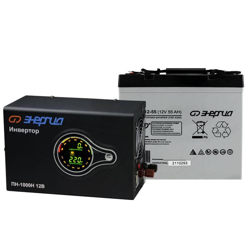 Комплект ИБП Инвертор навесной Энергия ПН-1000 + Аккумулятор 55 АЧИнверторы<br>Время автономной работы: <br><br> - 1 час при мощности нагрузки 400 ВТ      <br><br> - 2 часа при мощности нагрузки 300 ВТ     <br><br> - 3 часа при мощности нагрузки 200 ВТ      <br><br> - 6 часов при мощности нагрузки 100 ВТ <br><br> <br>ВЫГОДНО!<br><br>Cтрана производства: Россия<br>Гарантия: 12 месяцев<br>Расчетный срок службы: 10 лет<br>Тип инвертора: Line-interactive<br>Способ установки: Настенный, Напольный<br>Форма напряжения: Чистая синусоида<br>Число фаз: Одна<br>Максимальная мощность (ВА): 1000<br>Наличие стабилизатора: Есть, автотрансформатор с релейными ключами<br>Наличие аккумулятора: Внешний 55 АЧ<br>Величина постоянного напряжения (В): 12<br>Количество 12 вольтовых аккумуляторов необходимых для работы: 1<br>Функция заряда аккумулятора: Есть<br>Ток заряда аккумуляторов (А): От 10 до 15<br>Максимальная ёмкость подключаемых аккумуляторов (А/Ч): 200<br>Рабочий диапазон входного напряжения сети (В): 155-275<br>Выходное напряжение при питании от сети (В): 220 ±10%<br>Выходное напряжение при питании от батарей (В): 220<br>Частота выходного напряжения (Гц): 50<br>Защита от перегрузки до 120% от мощности: 30 секунд работы<br>Защита от перегрузки больше 120% от мощности: 2 секунды работы<br>Защита от перегрузки больше 260% от мощности: Мгновенное отключение<br>Защита от перегрева, больше 120°C: Отключение<br>Защита по току: Автоматический выключатель<br>Защита от повышенного напряжения, с переходом на работу от аккумулятора (В): &amp;#8805;285<br>Защита от пониженного напряжения, с переходом на работу от аккумуляторов (В): &amp;#8804;120<br>Время переключения режимов работы: Не более 8 мс<br>КПД (%): 98<br>Индикация параметров работы: Светодиодный индикатор<br>Способ охлаждения: Естественная циркуляция воздуха и работа вентилятора<br>Подключение к сети: Cетевой кабель с вилкой<br>Подключение нагрузки к инвертору: Розетка 220 Вольт<br>Подключение аккумулятора к инвертору: Клеммы<br>Т
