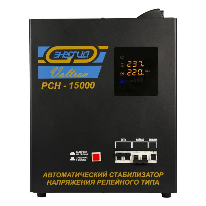 Однофазный стабилизатор напряжения Энергия Voltron РСН 15000Стабилизаторы напряжения<br>Релейный ступенчатый стабилизатор для однофазной сети. Мощность 10-15 кВт /15 кВА. Вешается на стену или ставится на пол. Эксплуатируется при отрицательных температурах до -30С . Уверенно выдерживает большие просадки напряжения в сети 100   260 В. Собирается в России. Идеален для применения на даче!<br><br>Cтрана производства: Россия<br>Гарантия: 12 месяцев<br>Расчетный срок службы: 10 лет<br>Применение: Для дачи, Для частного дома<br>Тип напряжения: Однофазный<br>Принцип стабилизации: Релейный<br>Мощность (кВА): 15<br>Режим работы: Непрерывный<br>Способ установки: Напольный, Настенный<br>Тип охлаждения: Воздушное (конвекционное и принудительное)<br>Дисплей: Цифровой<br>Индикация: Входное напряжение, Выходное напряжение, Сеть, Защита, Тепловая защита, Задержка, Индикатор нагрузки<br>Режим &quot;БАЙПАС&quot;: Есть<br>Задержка включения: 6 секунд, 180 секунд<br>Предельный диапазон входных напряжений (В): 80-280<br>Рабочий диапазон входных напряжений (В): 100-260<br>Номинальное выходное напряжение (В): 220<br>Отклонение выходных напряжений: ±8%<br>Время реакции на изменение напряжения (мс): 10<br>Количество ступеней регулировки: 7<br>Защита от повышенного напряжения, откл. при: &amp;#8805; 280В<br>Защита от пониженного напряжения, откл. при: &amp;#8804; 80В<br>Защита от перегрева трансформатора, откл. при: &amp;#8805; 120 °С<br>Защита от перегрузки по току: Автоматический выключатель<br>Степень защиты от внешних воздействий по ГОСТ 14254-96: IP20<br>Температура эксплуатации (°С): -30...+40<br>Температура хранения (°С): -40...+45<br>Относительная влажность (%): 95<br>КПД при полной нагрузке (%): 98<br>Габаритные размеры (мм): 310х210х410<br>Вес (кг): 20<br>Вес брутто (кг): 22<br>brutto-demissions: 435х475х300<br>brutto-weight: 22000