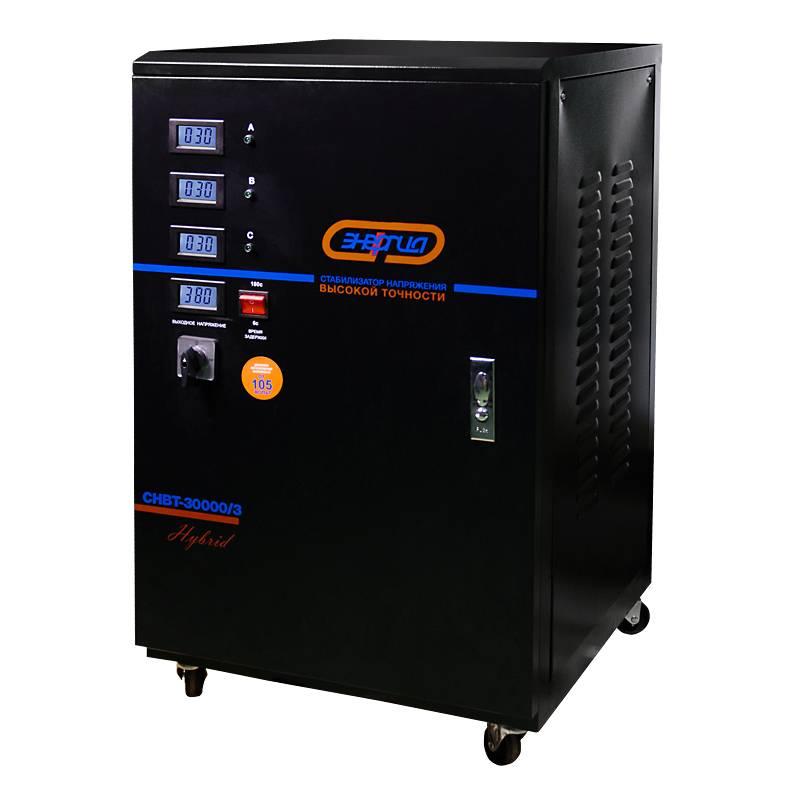 Трехфазный стабилизатор напряжения Энергия HYBRID 30000 (30 кВА) от Вольт Маркет