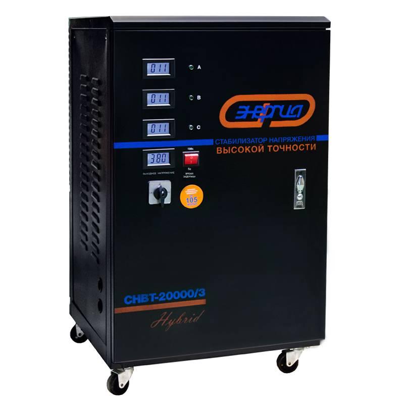Трехфазный стабилизатор напряжения Энергия HYBRID 20000 (20 кВА) от Вольт Маркет