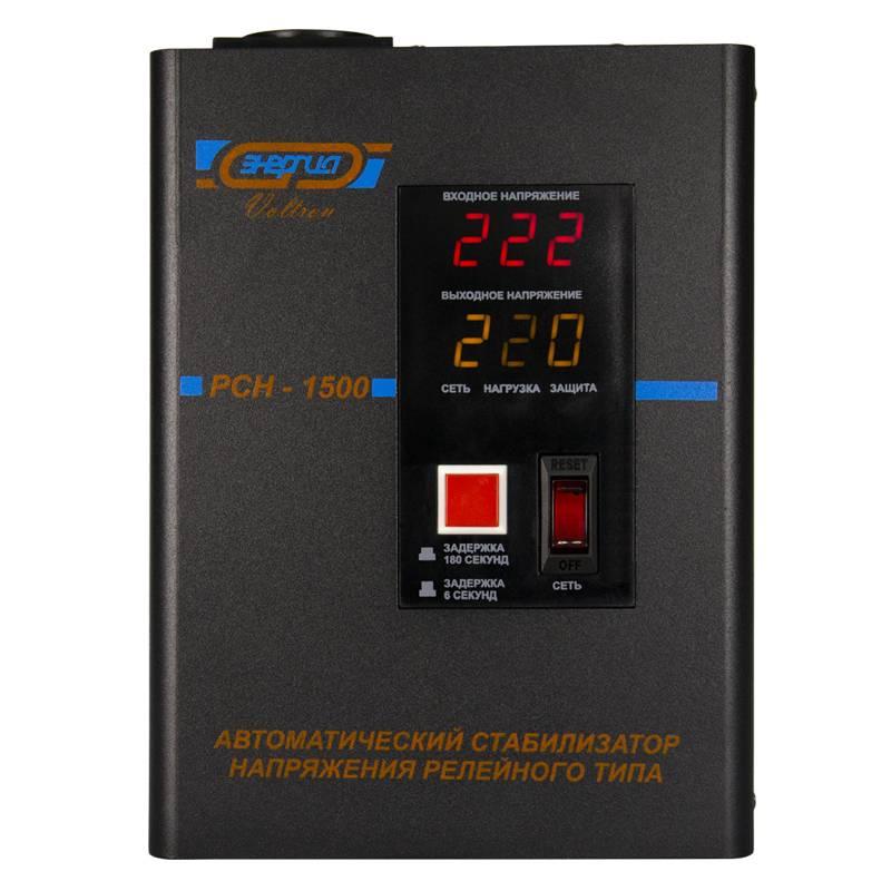 Однофазный стабилизатор напряжения Энергия Voltron РСН 1500Стабилизаторы напряжения<br>Мощность модели равна 1500 ВА  от 1050 до 1500 Ватт . Стабилизатор относится к электронному типу с релейными ключами. Аппарат предназначен для нормализации сетевого напряжения на отметке 220В. с максимальной погрешностью в 10 . Он может работать при отрицательной температуре до -30 градусов. Устройство стабилизирует в рабочем режиме сетевое напряжение от 105 до 265 Вольт. Стабилизатор производится в России. Срок эксплуатации не меньше 10 лет.<br><br>Cтрана производства: Россия<br>Гарантия: 12 месяцев<br>Расчетный срок службы: 10 лет<br>Применение: Для телевизора, Для котла, Для компьютера<br>Тип напряжения: Однофазный<br>Принцип стабилизации: Релейный<br>Мощность (кВА): 1,5<br>Режим работы: Непрерывный<br>Способ установки: Напольный, Настенный<br>Тип охлаждения: Воздушное (конвекционное и принудительное)<br>Дисплей: Цифровой<br>Индикация: Входное напряжение, Выходное напряжение, Сеть, Защита, Задержка<br>Подключение: Вилка, розетка<br>Колличество розеток: 2 (220 В)<br>Режим &quot;БАЙПАС&quot;: Нет<br>Задержка включения: 6 секунд, 180 секунд<br>Предельный диапазон входных напряжений (В): 95-280<br>Рабочий диапазон входных напряжений (В): 105-265<br>Номинальное выходное напряжение (В): 220<br>Отклонение выходных напряжений: ±10%<br>Время реакции на изменение напряжения (мс): 10<br>Количество ступеней регулировки: 7<br>Защита от повышенного напряжения, откл. при: &amp;#8805; 280В<br>Защита от пониженного напряжения, откл. при: &amp;#8804; 95В<br>Защита от перегрева трансформатора, откл. при: &amp;#8805; 120 °С<br>Защита от перегрузки по току: Автоматический выключатель<br>Степень защиты от внешних воздействий по ГОСТ 14254-96: IP20<br>Температура эксплуатации (°С): -30...+40<br>Температура хранения (°С): -40...+45<br>Относительная влажность (%): 95<br>КПД при полной нагрузке (%): 98<br>Габаритные размеры (мм): 220х165х115<br>Вес (кг): 4,5<br>Вес брутто (кг): 5<br>brutto-demissions: 1