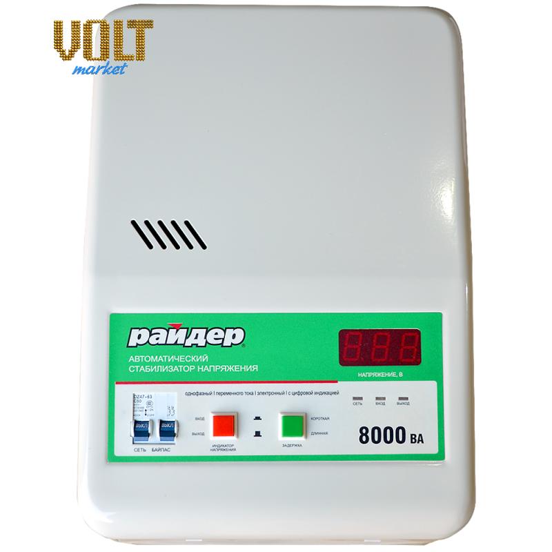 Однофазный стабилизатор напряжения РАЙДЕР RDR 8000 (навесной)Стабилизаторы напряжения<br>Однофазный стабилизатор напряжения РАЙДЕР RDR 8000  навесной<br><br>Применение: Для дачи<br>Тип напряжения: Однофазный<br>Принцип стабилизации: Релейный<br>Мощность (кВА): 8<br>Способ установки: Настенный<br>Габаритные размеры (мм): 458х340х238<br>Вес (кг): 15,4<br>Вес брутто (кг): 16,5<br>brutto-demissions: 340х458х238<br>brutto-weight: 16500