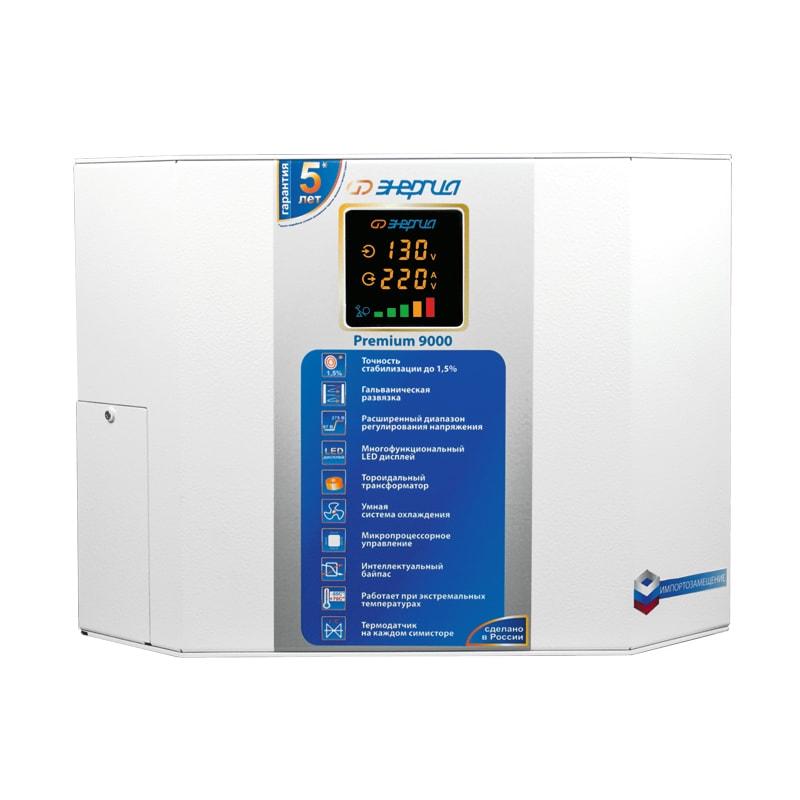 Однофазный стабилизатор напряжения Энергия Premium 9000 - Стабилизаторы напряжения