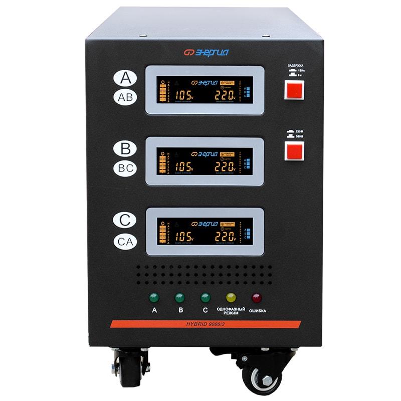 Трехфазный стабилизатор напряжения Энергия Hybrid 9000 II поколениеСтабилизаторы напряжения<br>Стабилизатор Hybrid - 9 000/3 Энергия II поколение<br><br>Cтрана производства: Россия<br>Гарантия: 12 месяцев<br>Расчетный срок службы: 10 лет<br>Применение: Для частного дома, Для промышленных нужд<br>Тип напряжения: Трехфазный<br>Принцип стабилизации: Гибрид, Сервоприводный<br>Мощность (кВА): 9<br>Максимальный ток (А): до 13 (фазный)<br>Режим работы: Непрерывный<br>Способ установки: Напольный<br>Тип охлаждения: Воздушное (конвекционное и принудительное)<br>Дисплей: LED-дисплей<br>Индикация: Многофункциональная<br>Подключение: Клеммная колодка<br>Режим &quot;БАЙПАС&quot;: Есть<br>Задержка включения: 6 секунд, 180 секунд<br>Предельный диапазон входных напряжений (В): 80-275 (фазный)<br>Рабочий диапазон входных напряжений (В): 100-260 (фазный)<br>Номинальное выходное напряжение (В): 220/380<br>Отклонение выходных напряжений: ±3%<br>Скорость регулирования (В/сек): 20<br>Допустимая кратковременная перегрузка не более (%): &amp;#8804; 150<br>Защита от повышенного напряжения, откл. при: &amp;#8805; 275В<br>Защита от пониженного напряжения, откл. при: &amp;#8804; 80В<br>Защита от перегрева трансформатора, откл. при: &amp;#8805; 120 °С<br>Защита от перегрузки по току: Автоматический выключатель (электронная)<br>Защита от перегрузки на пониженном напряжении: Автоматический предохранитель<br>Контроль обрыва фаз: Есть<br>Контроль перекоса фаз: Есть<br>Контроль чередования фаз: Есть<br>Степень защиты от внешних воздействий по ГОСТ 14254-96: IP20<br>Температура эксплуатации (°С): -10...+45<br>Температура хранения (°С): -40...+45<br>Относительная влажность (%): 95<br>КПД при полной нагрузке (%): 98<br>Габаритные размеры (мм): 545x230x380<br>Вес (кг): 39<br>Вес брутто (кг): 48<br>brutto-demissions: 360х665х570<br>brutto-weight: 48000