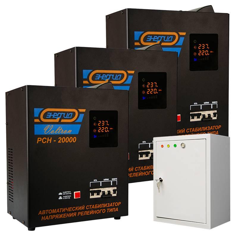 Трехфазный релейный стабилизатор Энергия Voltron РСН 60000Стабилизаторы напряжения<br><br><br>Cтрана производства: Россия<br>Гарантия: 12 месяцев<br>Расчетный срок службы: 10 лет<br>Применение: Для дачи, Для частного дома, Для промышленных нужд<br>Тип напряжения: Трехфазный<br>Состав комплекта: 3 блока 220В по 20 кВА + БКС<br>Принцип стабилизации: Релейный<br>Мощность (кВА): 60<br>Режим работы: Непрерывный<br>Способ установки: Напольный, Настенный<br>Тип охлаждения: Воздушное (конвекционное и принудительное)<br>Дисплей: Цифровой<br>Индикация: Входное напряжение, Выходное напряжение, Сеть, Защита, Задержка<br>Подключение: Клеммная колодка<br>Режим &quot;БАЙПАС&quot;: Есть<br>Задержка включения: 6 секунд, 180 секунд<br>Предельный диапазон входных напряжений (В): 95-280<br>Рабочий диапазон входных напряжений (В): 105-265<br>Номинальное выходное напряжение (В): 380<br>Отклонение выходных напряжений: ±10%<br>Время реакции на изменение напряжения (мс): 10<br>Количество ступеней регулировки: 7<br>Защита от повышенного напряжения, откл. при: &amp;#8805; 280В<br>Защита от пониженного напряжения, откл. при: &amp;#8804; 95В<br>Защита от перегрева трансформатора, откл. при: &amp;#8805; 120 °С<br>Защита от перегрузки по току: Автоматический выключатель<br>Контроль обрыва фаз: Есть<br>Контроль перекоса фаз: Есть<br>Контроль чередования фаз: Есть<br>Степень защиты от внешних воздействий по ГОСТ 14254-96: IP20<br>Температура эксплуатации (°С): -30...+40<br>Температура хранения (°С): -40...+45<br>Относительная влажность (%): 95<br>КПД при полной нагрузке (%): 98<br>Габаритные размеры (мм): 187х312х1101<br>Вес (кг): 83,6<br>brutto-demissions: 293х383х215<br>brutto-weight: 85000