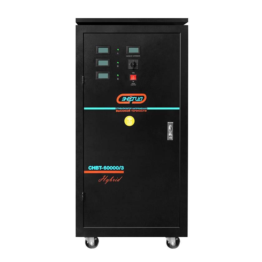 Трехфазный стабилизатор напряжения Энергия HYBRID 60000 (60 кВА)Стабилизаторы напряжения<br>Данная модель является самой мощной в серии стабилизаторов HYBRID. Полная мощность аппарата составляет 60000 ВА при трёхфазном подключении. Если стабилизатор напряжения работает в режиме трёх однофазных аппаратов, мощность на каждую фазу составит 20000 ВА. Качество и надёжность, быстрота и точность работы – вот эпитеты,  которые можно отнести к серии HYBRID. Революционная система стабилизации, объединяющая электромеханический и электронный тип работы. В зависимости от того, какое качество напряжения в сети,...<br><br>Cтрана производства: Россия<br>Гарантия: 12 месяцев<br>Расчетный срок службы: 10 лет<br>Напряжения (В): 380 В<br>Применение: Для частного дома, Для промышленных нужд<br>Тип напряжения: Трехфазный<br>Принцип стабилизации: Гибрид, Сервоприводный<br>Мощность (кВА): 60<br>Режим работы: Непрерывный<br>Способ установки: Напольный<br>Тип охлаждения: Воздушное (естественное)<br>Дисплей: Цифровой<br>Индикация: Выходное напряжение, Ток нагрузки<br>Подключение: Клеммная колодка<br>Режим &quot;БАЙПАС&quot;: Есть<br>Предельный диапазон входных напряжений (В): от 105 до 280 (на фазу)<br>Рабочий диапазон входных напряжений (В): от 144 до 256 (на фазу)<br>Номинальное выходное напряжение (В): 380<br>Отклонение выходных напряжений: ±3%<br>Время реакции на изменение напряжения (мс): 20<br>Защита от повышенного напряжения, откл. при: &amp;#8805; 280В<br>Защита от пониженного напряжения, откл. при: &amp;#8804; 105В<br>Защита от перегрева трансформатора, откл. при: &amp;#8805; 120 °С<br>Защита от перегрузки по току: Автоматический выключатель<br>Степень защиты от внешних воздействий по ГОСТ 14254-96: IP20<br>Температура эксплуатации (°С): -5...+40<br>Температура хранения (°С): -40...+45<br>Относительная влажность (%): 95<br>КПД при полной нагрузке (%): 98<br>Габаритные размеры (мм): 700х540х1082<br>Вес (кг): 247<br>brutto-demissions: 540х700х1082<br>brutto-weight: 252000