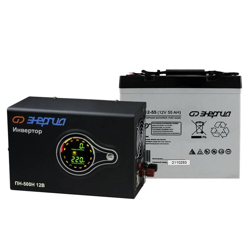 Комплект ИБП Инвертор навесной Энергия ПН-500 + Аккумулятор 55 АЧИнверторы<br>Время автономной работы:      <br><br> - 2 часа при мощности нагрузки 300 ВТ     <br><br> - 3 часа при мощности нагрузки 200 ВТ      <br><br> - 6 часов при мощности нагрузки 100 ВТ <br><br> <br>ВЫГОДНО!<br><br>Cтрана производства: Россия<br>Гарантия: 12 месяцев<br>Расчетный срок службы: 10 лет<br>Тип инвертора: Line-interactive<br>Способ установки: Настенный, Напольный<br>Форма напряжения: Чистая синусоида<br>Число фаз: Одна<br>Максимальная мощность (ВА): 500<br>Наличие стабилизатора: Есть, автотрансформатор с релейными ключами<br>Наличие аккумулятора: Внешний 55 АЧ<br>Величина постоянного напряжения (В): 12<br>Количество 12 вольтовых аккумуляторов необходимых для работы: 1<br>Функция заряда аккумулятора: Есть<br>Ток заряда аккумуляторов (А): От 10 до 15<br>Максимальная ёмкость подключаемых аккумуляторов (А/Ч): 200<br>Рабочий диапазон входного напряжения сети (В): 155-275<br>Выходное напряжение при питании от сети (В): 220 ±10%<br>Выходное напряжение при питании от батарей (В): 220 ±1%<br>Частота выходного напряжения (Гц): 50<br>Защита от перегрузки до 120% от мощности: 30 секунд работы<br>Защита от перегрузки больше 120% от мощности: 2 секунды работы<br>Защита от перегрузки больше 260% от мощности: Мгновенное отключение<br>Защита от перегрева, больше 120°C: Отключение<br>Защита по току: Автоматический выключатель<br>Защита от повышенного напряжения, с переходом на работу от аккумулятора (В): &amp;#8805;285<br>Защита от пониженного напряжения, с переходом на работу от аккумуляторов (В): &amp;#8804;120<br>Время переключения режимов работы: Не более 8 мс<br>КПД (%): 98<br>Способ охлаждения: Естественная циркуляция воздуха и работа вентилятора<br>Подключение к сети: Cетевой кабель с вилкой<br>Подключение нагрузки к инвертору: Розетка 220 Вольт<br>Подключение аккумулятора к инвертору: Клеммы<br>Температура эксплуатации (°C): -5...+40<br>Температура хранения (°C): -15...+45<br>Относительная вла