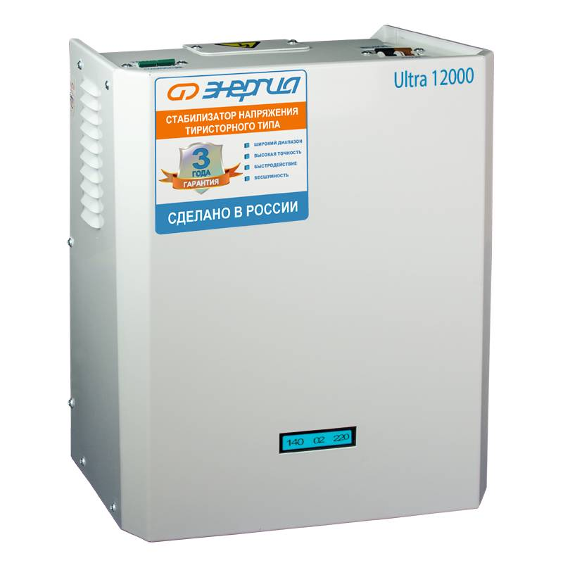 Однофазный стабилизатор напряжения ЭНЕРГИЯ Ultra 12000Стабилизаторы напряжения<br>Навесной тиристорный стабилизатор мощностью 8,4-12 кВт / 12 кВА отечественного производства. Применяется в загородных домах для защиты бытовых приборов от скачков и перепадов напряжения в сети. Отличается точностью стабилизации  погрешность всего ±3  , плавностью регулировки, бесшумностью и возможностью работать при минусовых температурах.<br><br>Cтрана производства: Россия<br>Гарантия: 36 месяцев<br>Расчетный срок службы: 15 лет<br>Применение: Для дачи, Для частного дома<br>Тип напряжения: Однофазный<br>Принцип стабилизации: Тиристорный<br>Мощность (кВА): 12<br>Режим работы: Непрерывный<br>Способ установки: Напольный, Настенный<br>Тип охлаждения: Воздушное (конвекционное и принудительное)<br>Дисплей: Цифровой<br>Индикация: Входное напряжение, Выходное напряжение, Ступень стабилизации<br>Подключение: Клеммная колодка<br>Режим &quot;БАЙПАС&quot;: Есть<br>Задержка включения: 6 секунд<br>Предельный диапазон входных напряжений (В): 60-265<br>Рабочий диапазон входных напряжений (В): 138-250<br>Рабочий диапазон выходных напряжений (В): 213-227<br>Номинальное выходное напряжение (В): 220<br>Отклонение выходных напряжений: ±3%<br>Время реакции на изменение напряжения (мс): 20<br>Количество ступеней регулировки: 16<br>Защита от повышенного напряжения, откл. при: &amp;#8805; 265В<br>Защита от пониженного напряжения, откл. при: &amp;#8804; 60В<br>Защита от перегрева трансформатора, откл. при: &amp;#8805; 120 °С<br>Защита от перегрузки по току: Автоматический выключатель<br>Степень защиты от внешних воздействий по ГОСТ 14254-96: IP20<br>Температура эксплуатации (°С): -30...+40<br>Относительная влажность (%): 80<br>КПД при полной нагрузке (%): 98<br>Габаритные размеры (мм): 360х500х200<br>Вес (кг): 32<br>brutto-demissions: 250х390х500<br>brutto-weight: 29500