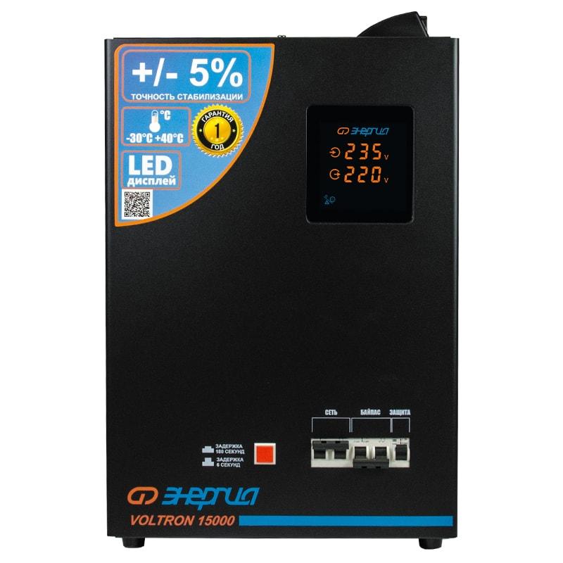 Однофазный стабилизатор напряжения Энергия Voltron 15000 (HP) - Стабилизаторы напряжения