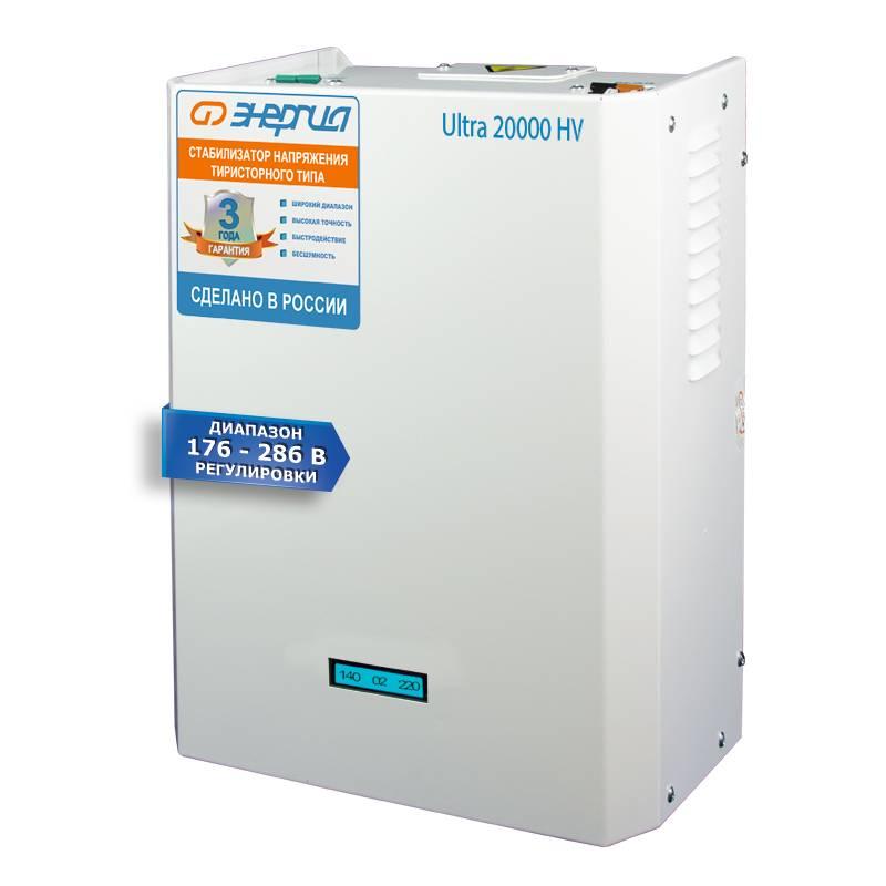 Однофазный стабилизатор напряжения Энергия Ultra 20000 (HV) - Стабилизаторы напряжения