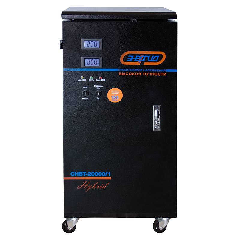 Однофазный стабилизатор напряжения ЭНЕРГИЯ HYBRID СНВТ 20000Стабилизаторы напряжения<br>Аппарат осуществляет защиту всего дома или коттеджа от некачественного электроснабжения. Мощность составляет 20 кВА  14 – 20 кВт . Тип стабилизации – электромеханический с дополнительными релейными ключами. Диапазон нормализации 105 – 280 В с точностью в 3 . Температура воздуха работы устройства составляет -5 до  40 °C. Производство находится в России.<br><br>Cтрана производства: Россия<br>Гарантия: 12 месяцев<br>Расчетный срок службы: 10 лет<br>Применение: Для дачи, Для частного дома, Для промышленных нужд<br>Тип напряжения: Однофазный<br>Принцип стабилизации: Гибрид<br>Мощность (кВА): 20<br>Режим работы: Непрерывный<br>Способ установки: Напольный<br>Тип охлаждения: Воздушное (естественное)<br>Дисплей: Цифровой<br>Индикация: Входное напряжение, Выходное напряжение, Ток нагрузки<br>Подключение: Клеммная колодка<br>Режим &quot;БАЙПАС&quot;: Есть<br>Предельный диапазон входных напряжений (В): 105-280<br>Рабочий диапазон входных напряжений (В): 144-256<br>Номинальное выходное напряжение (В): 220<br>Отклонение выходных напряжений: ±3%<br>Время реакции на изменение напряжения (мс): 20<br>Защита от повышенного напряжения, откл. при: &amp;#8805; 280В<br>Защита от пониженного напряжения, откл. при: &amp;#8804; 105В<br>Защита от перегрева трансформатора, откл. при: &amp;#8805; 120 °С<br>Защита от перегрузки по току: Автоматический выключатель<br>Степень защиты от внешних воздействий по ГОСТ 14254-96: IP20<br>Температура эксплуатации (°С): -5...+40<br>Температура хранения (°С): -40...+45<br>Относительная влажность (%): 95<br>КПД при полной нагрузке (%): 98<br>Габаритные размеры (мм): 395&amp;#215;431&amp;#215;760<br>Вес (кг): 85<br>brutto-demissions: 455х490х890<br>brutto-weight: 96500