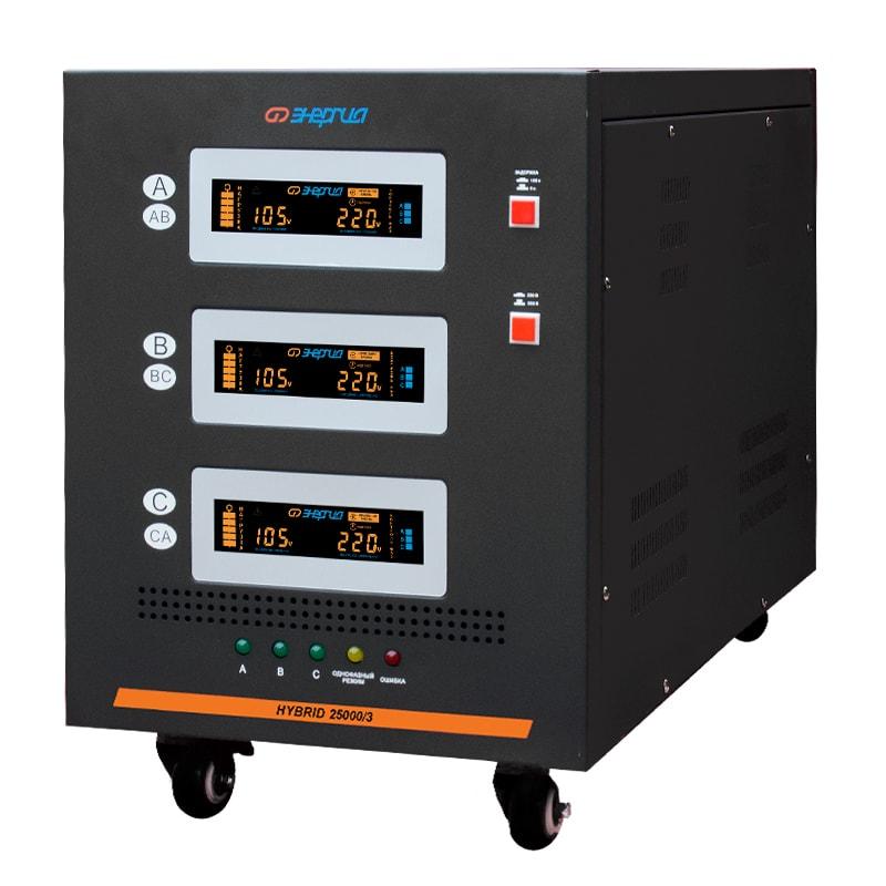 Трехфазный стабилизатор напряжения Энергия Hybrid 25000 II поколение