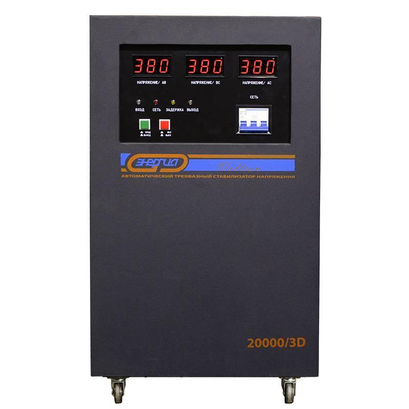Трехфазный стабилизатор напряжения Энергия Voltron 20000/3D (20 кВА)Стабилизаторы напряжения<br>Модель стабилизатора переменного напряжения Энергия Voltron 20000/3D производится в России. Срок гарантийного обслуживания составляет 12 месяцев. Аппарат защищает от некачественного напряжения, как трёхфазную технику, так и однофазное оборудование. Выходное напряжение может быть, как линейным 380 В, так и фазным 220 В  три однофазные линии . Конструктивно трёхфазный аппарат состоит из трёх однофазных стабилизаторов, установленных внутри стального корпуса.<br><br>Cтрана производства: Россия<br>Гарантия: 12 месяцев<br>Расчетный срок службы: 10 лет<br>Применение: Для дачи, Для частного дома, Для промышленных нужд<br>Тип напряжения: Трехфазный<br>Принцип стабилизации: Сервоприводный<br>Мощность (кВА): 20<br>Режим работы: Непрерывный<br>Способ установки: Напольный<br>Тип охлаждения: Воздушное (конвекционное и принудительное)<br>Дисплей: Цифровой<br>Индикация: Выходное напряжение, Сеть, Задержка, Ток нагрузки<br>Подключение: Клеммная колодка<br>Режим &quot;БАЙПАС&quot;: Нет<br>Задержка включения: 6 секунд, 120 секунд<br>Рабочий диапазон входных напряжений (В): 145-260 / 248-448<br>Номинальное выходное напряжение (В): 380<br>Отклонение выходных напряжений: ±3%<br>Время реакции на изменение напряжения (мс): 20<br>Защита от перегрева трансформатора, откл. при: &amp;#8805; 80-90 °С<br>Защита от перегрузки по току: Автоматический выключатель<br>Степень защиты от внешних воздействий по ГОСТ 14254-96: IP20<br>Температура эксплуатации (°С): -20...+40<br>Температура хранения (°С): -40...+45<br>Относительная влажность (%): 95<br>КПД при полной нагрузке (%): 98<br>Габаритные размеры (мм): 505 х 455 х 800<br>Вес (кг): 85<br>brutto-demissions: 550х510х8853<br>brutto-weight: 88000