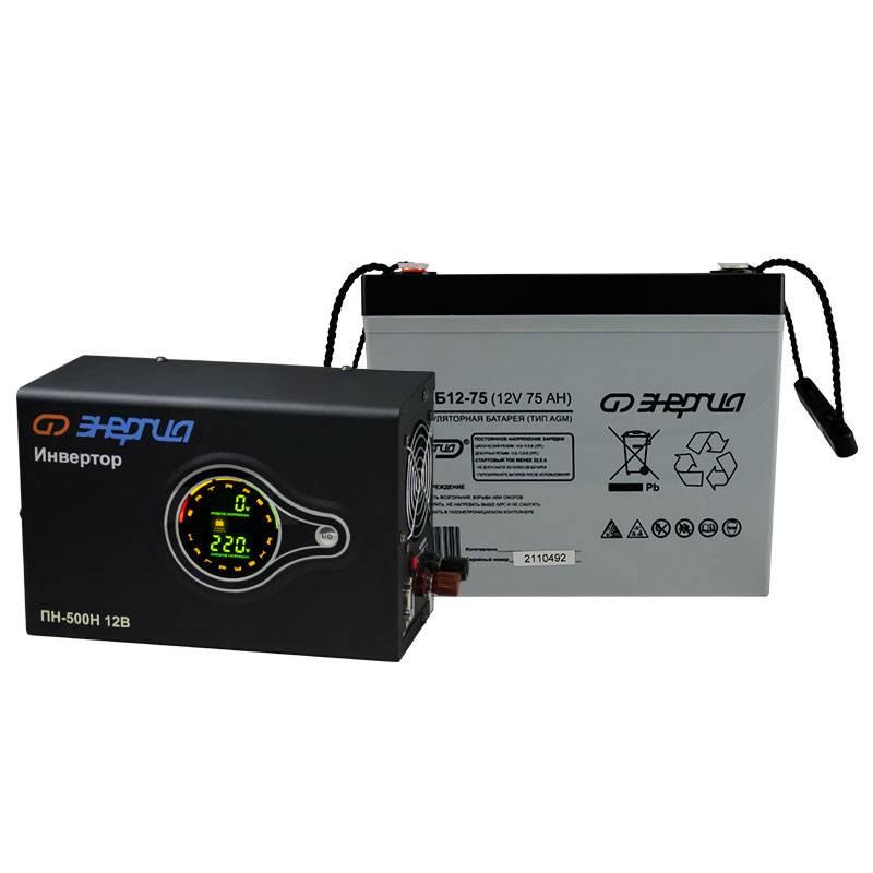 Комплект ИБП Инвертор навесной Энергия ПН-500 + Аккумулятор 75 АЧИнверторы бытовые (для котлов)<br>Время автономной работы: <br><br> - 2,5 часа при мощности нагрузки 300 ВТ     <br><br> - 4 часа при мощности нагрузки 200 ВТ      <br><br> - 8 часов при мощности нагрузки 100 ВТ <br><br> <br>ВЫГОДНО!<br><br>Cтрана производства: Россия<br>Гарантия: 12 месяцев<br>Расчетный срок службы: 10 лет<br>Тип инвертора: Line-interactive<br>Способ установки: Настенный, Напольный<br>Форма напряжения: Чистая синусоида<br>Число фаз: Одна<br>Максимальная мощность (ВА): 500<br>Наличие стабилизатора: Есть, автотрансформатор с релейными ключами<br>Наличие аккумулятора: Внешний 75 АЧ<br>Величина постоянного напряжения (В): 12<br>Количество 12 вольтовых аккумуляторов необходимых для работы: 1<br>Функция заряда аккумулятора: Есть<br>Ток заряда аккумуляторов (А): От 10 до 15<br>Максимальная ёмкость подключаемых аккумуляторов (А/Ч): 200<br>Рабочий диапазон входного напряжения сети (В): 155-275<br>Выходное напряжение при питании от сети (В): 220 ±10%<br>Выходное напряжение при питании от батарей (В): 220<br>Частота выходного напряжения (Гц): 50<br>Защита от перегрузки до 120% от мощности: 30 секунд работы<br>Защита от перегрузки больше 120% от мощности: 2 секунды работы<br>Защита от перегрузки больше 260% от мощности: Мгновенное отключение<br>Защита от перегрева, больше 120°C: Отключение<br>Защита по току: Автоматический выключатель<br>Защита от повышенного напряжения, с переходом на работу от аккумулятора (В): &amp;#8805;285<br>Защита от пониженного напряжения, с переходом на работу от аккумуляторов (В): &amp;#8804;120<br>Время переключения режимов работы: Не более 8 мс<br>КПД (%): 98<br>Способ охлаждения: Естественная циркуляция воздуха и работа вентилятора<br>Подключение к сети: Cетевой кабель с вилкой<br>Подключение нагрузки к инвертору: Розетка 220 Вольт<br>Подключение аккумулятора к инвертору: Клеммы<br>Температура эксплуатации (°C): -5...+40<br>Температура хранения (°C): -15...+45<br>Отн