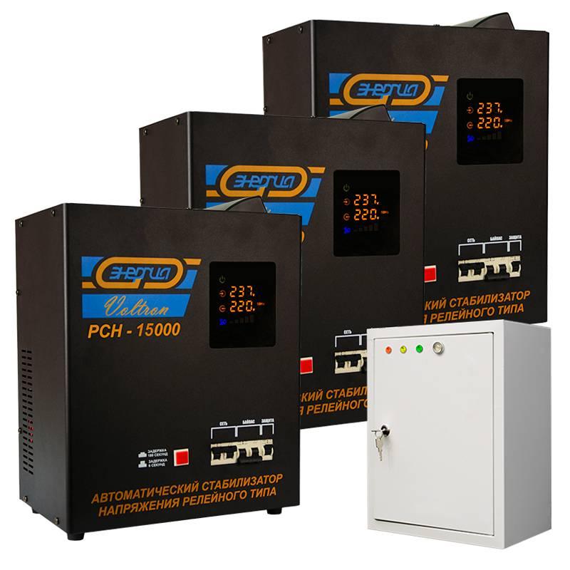 Трехфазный релейный стабилизатор Энергия Voltron РСН 45000Стабилизаторы напряжения<br><br><br>Cтрана производства: Россия<br>Гарантия: 12 месяцев<br>Расчетный срок службы: 10 лет<br>Применение: Для дачи, Для частного дома, Для промышленных нужд<br>Тип напряжения: Трехфазный<br>Состав комплекта: 3 блока 220В по 15 кВА + БКС<br>Принцип стабилизации: Релейный<br>Мощность (кВА): 45<br>Режим работы: Непрерывный<br>Способ установки: Напольный, Настенный<br>Тип охлаждения: Воздушное (конвекционное и принудительное)<br>Дисплей: Цифровой<br>Индикация: Входное напряжение, Выходное напряжение, Сеть, Защита, Задержка<br>Подключение: Клеммная колодка<br>Режим &quot;БАЙПАС&quot;: Есть<br>Задержка включения: 6 секунд, 180 секунд<br>Предельный диапазон входных напряжений (В): 95-280<br>Рабочий диапазон входных напряжений (В): 105-265<br>Номинальное выходное напряжение (В): 380<br>Отклонение выходных напряжений: ±10%<br>Время реакции на изменение напряжения (мс): 10<br>Количество ступеней регулировки: 7<br>Защита от повышенного напряжения, откл. при: &amp;#8805; 280В<br>Защита от пониженного напряжения, откл. при: &amp;#8804; 95В<br>Защита от перегрева трансформатора, откл. при: &amp;#8805; 120 °С<br>Защита от перегрузки по току: Автоматический выключатель<br>Контроль обрыва фаз: Есть<br>Контроль перекоса фаз: Есть<br>Контроль чередования фаз: Есть<br>Степень защиты от внешних воздействий по ГОСТ 14254-96: IP20<br>Температура эксплуатации (°С): -30...+40<br>Температура хранения (°С): -40...+45<br>Относительная влажность (%): 95<br>КПД при полной нагрузке (%): 98<br>Габаритные размеры (мм): 187х312х1101<br>Вес (кг): 70,7<br>brutto-demissions: 293х383х215<br>brutto-weight: 76000