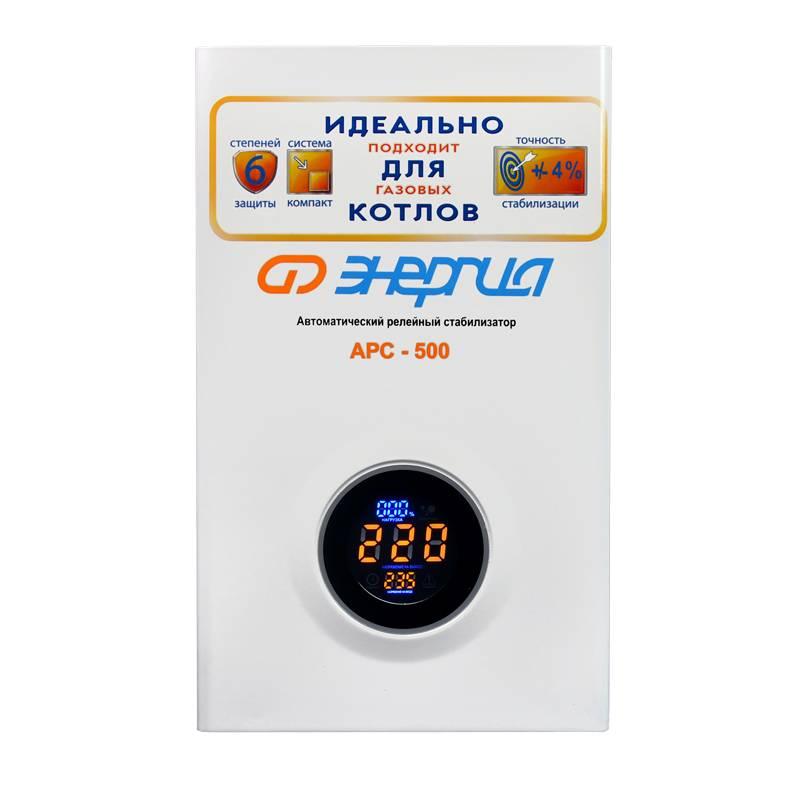 Однофазный стабилизатор напряжения Энергия АРС 500Стабилизаторы напряжения<br>Релейный стабилизатор напряжения мощностью 0,5 кВа. Спроектирован специально для Российских сетей. Подходит для газовых котлов. Компактный, с навесным механизмом, цифровым дисплеем и широким рабочим диапазоном 120 - 276 В. Производство Россия.<br><br>Cтрана производства: Россия<br>Гарантия: 12 месяцев<br>Расчетный срок службы: 10 лет<br>Применение: Для котла<br>Тип напряжения: Однофазный<br>Принцип стабилизации: Релейный<br>Мощность (кВА): 0,5<br>Режим работы: Непрерывный<br>Способ установки: Настенный<br>Тип охлаждения: Воздушное (естественное)<br>Дисплей: Цифровой<br>Индикация: Входное напряжение, Выходное напряжение, Сеть, Защита, Задержка<br>Подключение: Вилка, розетка<br>Колличество розеток: 2 (220 В)<br>Режим &quot;БАЙПАС&quot;: Нет<br>Задержка включения: 6 секунд<br>Предельный диапазон входных напряжений (В): 120 - 276<br>Рабочий диапазон входных напряжений (В): 140 - 260<br>Номинальное выходное напряжение (В): 220<br>Отклонение выходных напряжений: ±4%<br>Время реакции на изменение напряжения (мс): 10<br>Количество ступеней регулировки: 4<br>Защита от повышенного напряжения, откл. при: &amp;#8805; 280В<br>Защита от пониженного напряжения, откл. при: &amp;#8804; 75В<br>Защита от перегрева трансформатора, откл. при: &amp;#8805; 120 °С<br>Защита от перегрузки по току: Автоматический выключатель<br>Степень защиты от внешних воздействий по ГОСТ 14254-96: IP20<br>Температура эксплуатации (°С): -5...+40<br>Температура хранения (°С): -40...+45<br>Относительная влажность (%): 85<br>КПД при полной нагрузке (%): 98<br>Габаритные размеры (мм): 300х175х72<br>Вес (кг): 3,5<br>Вес брутто (кг): 4<br>brutto-demissions: 180х310х100<br>brutto-weight: 4000