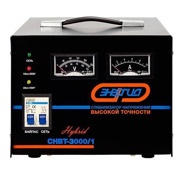 Однофазный стабилизатор напряжения ЭНЕРГИЯ HYBRID СНВТ 3000Стабилизаторы напряжения<br>Мощность аппарата составляет 3000ВА  2.1 – 3кВт . С помощью стабилизатора можно защищать отдельно стоящие электроприборы, такие как: глубинный насос, телевизор и холодильник, систему отопления. Стабилизатор имеет революционную систему работы HYBRID: совмещение электромеханического и электронного способа стабилизации. Точность стабилизации до 3 . Прибор производится в России, средней срок службы составляет не менее 10 лет.<br><br>Cтрана производства: Россия<br>Гарантия: 12 месяцев<br>Расчетный срок службы: 10 лет<br>Применение: Для телевизора, Для котла<br>Тип напряжения: Однофазный<br>Принцип стабилизации: Гибрид<br>Мощность (кВА): 3<br>Режим работы: Непрерывный<br>Способ установки: Напольный<br>Тип охлаждения: Воздушное (естественное)<br>Дисплей: Цифровой<br>Индикация: Выходное напряжение, Сеть, Ток нагрузки<br>Подключение: Клеммная колодка<br>Режим &quot;БАЙПАС&quot;: Есть<br>Предельный диапазон входных напряжений (В): 105-280<br>Рабочий диапазон входных напряжений (В): 144-256<br>Номинальное выходное напряжение (В): 220<br>Отклонение выходных напряжений: ±3%<br>Время реакции на изменение напряжения (мс): 20<br>Защита от повышенного напряжения, откл. при: &amp;#8805; 280В<br>Защита от пониженного напряжения, откл. при: &amp;#8804; 105В<br>Защита от перегрева трансформатора, откл. при: &amp;#8805; 120 °С<br>Защита от перегрузки по току: Автоматический выключатель<br>Степень защиты от внешних воздействий по ГОСТ 14254-96: IP20<br>Температура эксплуатации (°С): -5...+40<br>Температура хранения (°С): -40...+45<br>Относительная влажность (%): 95<br>КПД при полной нагрузке (%): 98<br>Габаритные размеры (мм): 240х316х240<br>Вес (кг): 12<br>brutto-demissions: 275х410х320<br>brutto-weight: 18500