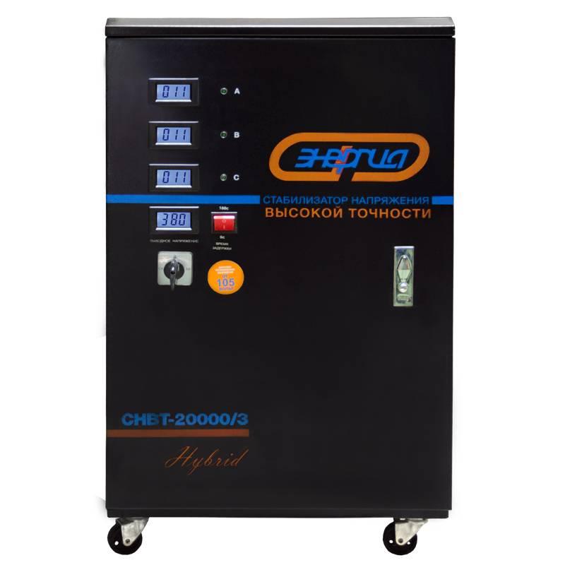 Трехфазный стабилизатор напряжения Энергия HYBRID 20000 (20 кВА) - Стабилизаторы напряжения