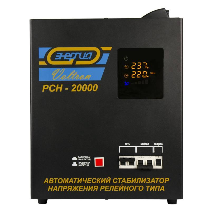 Однофазный стабилизатор напряжения Энергия Voltron РСН 20000Стабилизаторы напряжения<br>Мощный однофазный стабилизатор релейного типа на 14-20 кВт / 20 кВА. Производится ЭТК Энергия в России, с учетом особенностей отечественных электросетей. Возможна эксплуатация при отрицательных температурах до -30С . Работает в широком диапазоне входных напряжений 100-260В. Его можно повесить на стену или поставить на пол. Отличное решение для применения в частном доме или на дачном участке.<br><br>Cтрана производства: Россия<br>Гарантия: 12 месяцев<br>Расчетный срок службы: 10 лет<br>Применение: Для дачи, Для частного дома<br>Тип напряжения: Однофазный<br>Принцип стабилизации: Релейный<br>Мощность (кВА): 20<br>Режим работы: Непрерывный<br>Способ установки: Напольный, Настенный<br>Тип охлаждения: Воздушное (конвекционное и принудительное)<br>Дисплей: Цифровой<br>Индикация: Входное напряжение, Выходное напряжение, Сеть, Защита, Тепловая защита, Задержка, Индикатор нагрузки<br>Подключение: Клеммная колодка<br>Режим &quot;БАЙПАС&quot;: Есть<br>Задержка включения: 6 секунд, 180 секунд<br>Предельный диапазон входных напряжений (В): 80-280<br>Рабочий диапазон входных напряжений (В): 100-260<br>Номинальное выходное напряжение (В): 220<br>Отклонение выходных напряжений: ±8%<br>Время реакции на изменение напряжения (мс): 10<br>Количество ступеней регулировки: 7<br>Защита от повышенного напряжения, откл. при: &amp;#8805; 280В<br>Защита от пониженного напряжения, откл. при: &amp;#8804; 80В<br>Защита от перегрева трансформатора, откл. при: &amp;#8805; 120 °С<br>Защита от перегрузки по току: Автоматический выключатель<br>Степень защиты от внешних воздействий по ГОСТ 14254-96: IP20<br>Температура эксплуатации (°С): -30...+40<br>Температура хранения (°С): -40...+45<br>Относительная влажность (%): 95<br>КПД при полной нагрузке (%): 98<br>Габаритные размеры (мм): 310х210х410<br>Вес (кг): 23<br>Вес брутто (кг): 25<br>brutto-demissions: 435х475х300<br>brutto-weight: 25000