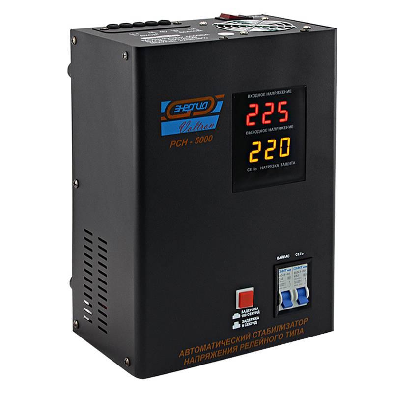 Однофазный стабилизатор напряжения Энергия Voltron РСН 5000Стабилизаторы напряжения<br>Мощность стабилизатора составляет 5кВА  от 3.5 до 5 кВт . Аппарат относится к классу электронных релейных стабилизаторов. Может работать при отрицательной температуре до – 30 градусов. Выдерживает перегрузку в 110  . Прибор можно монтировать на стену или поставить на пол. Охлаждение аппарата происходит за счёт работы вентилятора. Стабилизатор производится в России. Гарантия составляет 12 месяцев. Срок эксплуатации не менее 10 лет.<br><br>Cтрана производства: Россия<br>Гарантия: 12 месяцев<br>Расчетный срок службы: 10 лет<br>Применение: Для дачи, Для частного дома<br>Тип напряжения: Однофазный<br>Принцип стабилизации: Релейный<br>Мощность (кВА): 5<br>Режим работы: Непрерывный<br>Способ установки: Напольный, Настенный<br>Тип охлаждения: Воздушное (конвекционное и принудительное)<br>Дисплей: Цифровой<br>Индикация: Входное напряжение, Выходное напряжение, Сеть, Защита, Задержка<br>Подключение: Клеммная колодка<br>Режим &quot;БАЙПАС&quot;: Есть<br>Задержка включения: 6 секунд, 180 секунд<br>Предельный диапазон входных напряжений (В): 95-280<br>Рабочий диапазон входных напряжений (В): 105-265<br>Номинальное выходное напряжение (В): 220<br>Отклонение выходных напряжений: ±10%<br>Время реакции на изменение напряжения (мс): 10<br>Количество ступеней регулировки: 7<br>Защита от повышенного напряжения, откл. при: &amp;#8805; 280В<br>Защита от пониженного напряжения, откл. при: &amp;#8804; 95В<br>Защита от перегрева трансформатора, откл. при: &amp;#8805; 120 °С<br>Защита от перегрузки по току: Автоматический выключатель<br>Степень защиты от внешних воздействий по ГОСТ 14254-96: IP20<br>Температура эксплуатации (°С): -30...+40<br>Температура хранения (°С): -40...+45<br>Относительная влажность (%): 95<br>КПД при полной нагрузке (%): 98<br>Габаритные размеры (мм): 310х220х135<br>Вес (кг): 9<br>Вес брутто (кг): 10,5<br>brutto-demissions: 293х383х215<br>brutto-weight: 10500