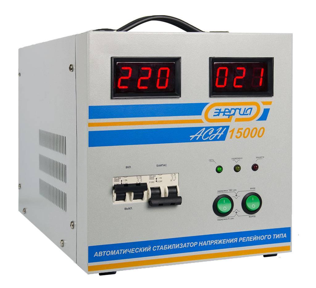 Однофазный стабилизатор напряжения Энергия АСН 15000Стабилизаторы напряжения<br>Релейный стабилизатор мощностью 10,5-15 кВт / 15 кВА для однофазных сетей в частный дом или на дачу. Производится в России. Оптимизирован под отечественные электросети. Стабильно выдерживает отрицательные температуры до -20 °С. Работает в диапазоне входных напряжений 140-260 В. Хорошее соотношение «Цена-Качество»!<br><br>Cтрана производства: Россия<br>Гарантия: 12 месяцев<br>Расчетный срок службы: 10 лет<br>Применение: Для дачи, Для частного дома<br>Тип напряжения: Однофазный<br>Принцип стабилизации: Релейный<br>Мощность (кВА): 15<br>Режим работы: Непрерывный<br>Способ установки: Напольный<br>Тип охлаждения: Воздушное (конвекционное и принудительное)<br>Дисплей: Цифровой<br>Индикация: Входное напряжение, Выходное напряжение, Сеть, Защита, Задержка, Ток нагрузки<br>Подключение: Клеммная колодка<br>Режим &quot;БАЙПАС&quot;: Есть<br>Задержка включения: 6 секунд, 180 секунд<br>Предельный диапазон входных напряжений (В): 120-280<br>Рабочий диапазон входных напряжений (В): 140-260<br>Номинальное выходное напряжение (В): 220<br>Отклонение выходных напряжений: ±8%<br>Время реакции на изменение напряжения (мс): 20<br>Количество ступеней регулировки: 5<br>Защита от повышенного напряжения, откл. при: &amp;#8805; 280В<br>Защита от пониженного напряжения, откл. при: &amp;#8804; 120В<br>Защита от перегрева трансформатора, откл. при: &amp;#8805; 120 °С<br>Защита от перегрузки по току: Автоматический выключатель (ручной возврат в рабочий режим)<br>Степень защиты от внешних воздействий по ГОСТ 14254-96: IP20<br>Температура эксплуатации (°С): -20...+40<br>Температура хранения (°С): -40...+45<br>Относительная влажность (%): 95<br>КПД при полной нагрузке (%): 98<br>Габаритные размеры (мм): 390х225х250<br>Вес (кг): 18<br>Вес брутто (кг): 18,9<br>brutto-demissions: 225х390х250<br>brutto-weight: 20000