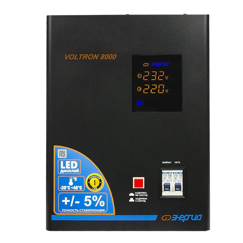 Однофазный стабилизатор напряжения Энергия Voltron 8000 (HP)Стабилизаторы напряжения<br>Энергия Voltron 8000 HP - высокоточный стабилизатор, с отклонением выходного напряжения от номинального значения  220 В  не превышающим ±5 . Благодаря такому показателю, Вольтрон 8000 НР способен обеспечить надежную защиту от перепадов напряжения, бытовым, высокочувствительным электроприборам, таким как, насосное и отопительное оборудование, мойки высокого давления и др. Мощности 8 кВт достаточно и для поддержания стабильного напряжение в небольшом жилом доме. Отличительной особенностью стабилизатора являет...<br><br>Cтрана производства: Россия<br>Гарантия: 12 месяцев<br>Расчетный срок службы: 10 лет<br>Применение: Для дачи, Для частного дома<br>Тип напряжения: Однофазный<br>Принцип стабилизации: Релейный<br>Мощность (кВА): 8<br>Максимальный ток (А): до 36<br>Режим работы: Непрерывный<br>Способ установки: Напольный, Настенный<br>Тип охлаждения: Воздушное (конвекционное и принудительное)<br>Дисплей: Цифровой<br>Индикация: Входное напряжение, Выходное напряжение, Сеть, Защита, Задержка<br>Подключение: Клеммная колодка<br>Режим &quot;БАЙПАС&quot;: Есть<br>Задержка включения: 6 секунд, 180 секунд<br>Предельный диапазон входных напряжений (В): 95-280<br>Рабочий диапазон входных напряжений (В): 105-265<br>Номинальное выходное напряжение (В): 220<br>Отклонение выходных напряжений: ±5%<br>Время реакции на изменение напряжения (мс): 10<br>Защита от повышенного напряжения, откл. при: &amp;#8805; 280В<br>Защита от пониженного напряжения, откл. при: &amp;#8804; 95В<br>Защита от перегрева трансформатора, откл. при: &amp;#8805; 120 °С<br>Защита от перегрузки по току: Автоматический выключатель<br>Степень защиты от внешних воздействий по ГОСТ 14254-96: IP20<br>Температура эксплуатации (°С): -30...+40<br>Температура хранения (°С): -40...+45<br>Относительная влажность (%): 95<br>КПД при полной нагрузке (%): 98<br>Габаритные размеры (мм): 360х270х175<br>Вес (кг): 15,8<br>brutto-demissions: 345х255
