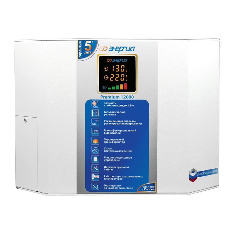 Однофазный стабилизатор напряжения Энергия Premium 12000 - Стабилизаторы напряжения