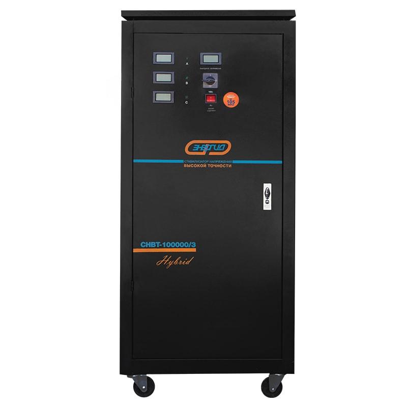 Трехфазный стабилизатор напряжения Энергия HYBRID СНВТ 100000/3 (100 кВА) - Стабилизаторы напряжения