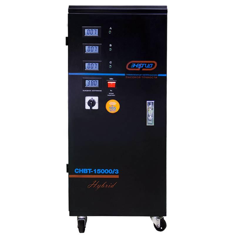 Трехфазный стабилизатор напряжения Энергия HYBRID 15000 (15 кВА)Стабилизаторы напряжения<br>Вы ищите трёхфазный, качественный и надёжный стабилизатор российского производства? Модель HYBRID 15000/3 идеально подходит под этот запрос. Мощность устройства составляет 15 000 ВА. Аппараты данной серии совмещают два типа стабилизаторов: электромеханический и электронный. Основным режимом является электромеханическая стабилизация  когда фазное напряжение в сети находится в диапазоне от 144 до 256 Вольт . Если сетевое напряжение ухудшается до показаний от 105 до 280 Вольт, аппарат начинает работать как эле...<br><br>Cтрана производства: Россия<br>Гарантия: 12 месяцев<br>Расчетный срок службы: 10 лет<br>Применение: Для дачи, Для частного дома, Для промышленных нужд<br>Тип напряжения: Трехфазный<br>Принцип стабилизации: Гибрид, Сервоприводный<br>Мощность (кВА): 15<br>Режим работы: Непрерывный<br>Способ установки: Напольный<br>Тип охлаждения: Воздушное (естественное)<br>Дисплей: Цифровой<br>Индикация: Выходное напряжение, Ток нагрузки<br>Подключение: Клеммная колодка<br>Режим &quot;БАЙПАС&quot;: Есть<br>Предельный диапазон входных напряжений (В): от 105 до 280 (на фазу)<br>Рабочий диапазон входных напряжений (В): от 144 до 256 (на фазу)<br>Номинальное выходное напряжение (В): 380<br>Отклонение выходных напряжений: ±3%<br>Время реакции на изменение напряжения (мс): 20<br>Защита от повышенного напряжения, откл. при: &amp;#8805; 280В<br>Защита от пониженного напряжения, откл. при: &amp;#8804; 105В<br>Защита от перегрева трансформатора, откл. при: &amp;#8805; 120 °С<br>Защита от перегрузки по току: Автоматический выключатель<br>Степень защиты от внешних воздействий по ГОСТ 14254-96: IP20<br>Температура эксплуатации (°С): -5...+40<br>Температура хранения (°С): -40...+45<br>Относительная влажность (%): 95<br>КПД при полной нагрузке (%): 98<br>Габаритные размеры (мм): 330х450х830<br>Вес (кг): 61<br>brutto-demissions: 485х530х1100<br>brutto-weight: 63000