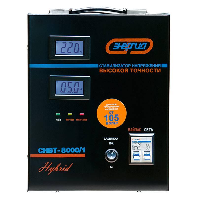 Однофазный стабилизатор напряжения ЭНЕРГИЯ HYBRID СНВТ 8000Стабилизаторы напряжения<br>Российское производство, широкий диапазон функционирования, высокая точность работы, двойная технология стабилизации HYBRID (электромеханическая и релейная), приемлемая цена – вот слагаемые функционального и качественного стабилизатора напряжения. Данная модель пользуется повышенным спросом для установки в частных домах и на дачных участках.<br><br>Cтрана производства: Россия<br>Гарантия: 12 месяцев<br>Расчетный срок службы: 10 лет<br>Применение: Для дачи, Для частного дома<br>Тип напряжения: Однофазный<br>Принцип стабилизации: Гибрид<br>Мощность (кВА): 8<br>Режим работы: Непрерывный<br>Способ установки: Напольный<br>Тип охлаждения: Воздушное (естественное)<br>Дисплей: Цифровой<br>Индикация: Входное напряжение, Выходное напряжение, Ток нагрузки<br>Подключение: Клеммная колодка<br>Режим &quot;БАЙПАС&quot;: Есть<br>Предельный диапазон входных напряжений (В): 105-280<br>Рабочий диапазон входных напряжений (В): 144-256<br>Номинальное выходное напряжение (В): 220<br>Отклонение выходных напряжений: ±3%<br>Время реакции на изменение напряжения (мс): 20<br>Защита от повышенного напряжения, откл. при: &amp;#8805; 280В<br>Защита от пониженного напряжения, откл. при: &amp;#8804; 105В<br>Защита от перегрева трансформатора, откл. при: &amp;#8805; 120 °С<br>Защита от перегрузки по току: Автоматический выключатель<br>Степень защиты от внешних воздействий по ГОСТ 14254-96: IP20<br>Температура эксплуатации (°С): -5...+40<br>Температура хранения (°С): -40...+45<br>Относительная влажность (%): 95<br>КПД при полной нагрузке (%): 98<br>Габаритные размеры (мм): 246х424х328<br>Вес (кг): 27<br>brutto-demissions: 290х480х370<br>brutto-weight: 26500