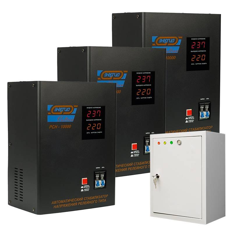 Трехфазный релейный стабилизатор Энергия Voltron РСН 30000Стабилизаторы напряжения<br><br><br>Cтрана производства: Россия<br>Гарантия: 12 месяцев<br>Расчетный срок службы: 10 лет<br>Применение: Для дачи, Для частного дома, Для промышленных нужд<br>Тип напряжения: Трехфазный<br>Состав комплекта: 3 блока 220В по 10 кВА + БКС<br>Принцип стабилизации: Релейный<br>Мощность (кВА): 30<br>Режим работы: Непрерывный<br>Способ установки: Напольный, Настенный<br>Тип охлаждения: Воздушное (конвекционное и принудительное)<br>Дисплей: Цифровой<br>Индикация: Входное напряжение, Выходное напряжение, Сеть, Защита, Задержка<br>Подключение: Клеммная колодка<br>Режим &quot;БАЙПАС&quot;: Есть<br>Задержка включения: 6 секунд, 180 секунд<br>Предельный диапазон входных напряжений (В): 95-280<br>Рабочий диапазон входных напряжений (В): 105-265<br>Номинальное выходное напряжение (В): 380<br>Отклонение выходных напряжений: ±10%<br>Время реакции на изменение напряжения (мс): 10<br>Количество ступеней регулировки: 7<br>Защита от повышенного напряжения, откл. при: &amp;#8805; 280В<br>Защита от пониженного напряжения, откл. при: &amp;#8804; 95В<br>Защита от перегрева трансформатора, откл. при: &amp;#8805; 120 °С<br>Защита от перегрузки по току: Автоматический выключатель<br>Контроль обрыва фаз: Есть<br>Контроль перекоса фаз: Есть<br>Контроль чередования фаз: Есть<br>Степень защиты от внешних воздействий по ГОСТ 14254-96: IP20<br>Температура эксплуатации (°С): -30...+40<br>Температура хранения (°С): -40...+45<br>Относительная влажность (%): 95<br>КПД при полной нагрузке (%): 98<br>Габаритные размеры (мм): 175х270х1080<br>Вес (кг): 63,2<br>brutto-demissions: 293х383х215<br>brutto-weight: 72200