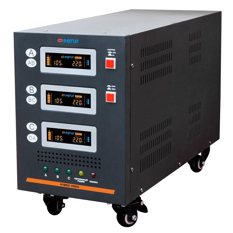 Трехфазный стабилизатор напряжения Энергия Hybrid 15000 II поколение от Вольт Маркет