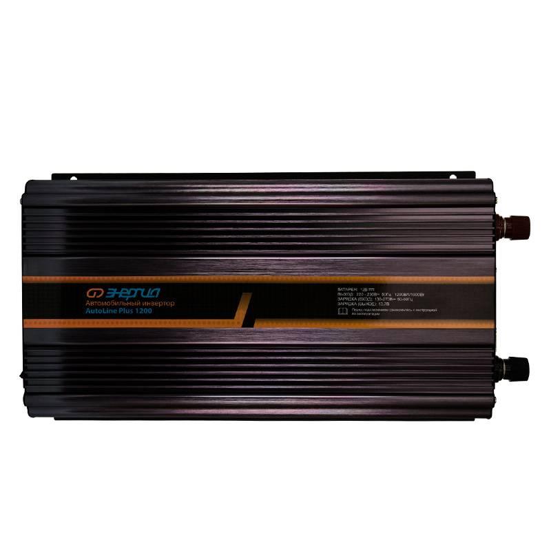 Автомобильный инвертор Энергия AutoLine Plus 1200 с функцией зарядки аккумулятораИнверторы<br>В модели прибора AutoLine Plus 1200 помимо инвертора ещё есть и зарядное устройство. Инвертор преобразует постоянное напряжение с 12 Вольт в переменное значением 220 Вольт. Зарядное устройство работает от стационарной сети, оно преобразует переменное сетевое напряжение значением 220 Вольт в постоянное напряжение  13.7 Вольт для заряда аккумулятора. Автомобильный инвертор производится в России. Его выходная мощность 1000 Ватт. Мощность зарядного устройства составляет 10 Ампер.<br><br>Cтрана производства: Россия<br>Гарантия: 12 месяцев<br>Расчетный срок службы: 10 лет<br>Номинальная мощность (ВА): 1200<br>Номинальная мощность (Вт): 1000<br>Максимальная нагрузка (Вт): 1000<br>Номинальное напряжение на входе (В): 12<br>Диапазон напряжений на входе (В): 11-15,5<br>Постоянный ток (мА): &amp;#8804;600<br>Выходное напряжение (В): 220<br>Форма выходного напряжения: Cтупенчатая аппроксимация синусоиды<br>Выходная частота (Гц): 50/60<br>КПД работы инвертора: &amp;#8805;92%<br>Функция заряда аккумулятора: Есть<br>Диапазон входного напряжения в режиме заряда аккумулятора: 165-265<br>Величина напряжения заряда аккумулятора (В): 13,7<br>Максимальный ток заряда (А): 10<br>Защита от перегрузки: Автоматическое отключение при потреблении 120 % от номинальной мощности инвертора<br>Защита от короткого замыкания: Автоматическое отключение нагрузки при коротком замыкании в цепи нагрузки<br>Защита аккумулятора от глубокого разряда: При входном напряжении ниже 9.8 В инвертор отключается<br>Защита от повышенного входного напряжения: При входном напряжении выше 15.5 В инвертор отключается<br>Защита от перегрузки по току: Есть автоматический предохранитель<br>Защита от перегрева: При нагревании элементов инвертора выше +90 °С, устройство автоматически выключается<br>Система вентиляции: Принудительная, за счёт работы вентилятора<br>Температура эксплуатации (°С): -15...+40<br>Относительная влажность: Не