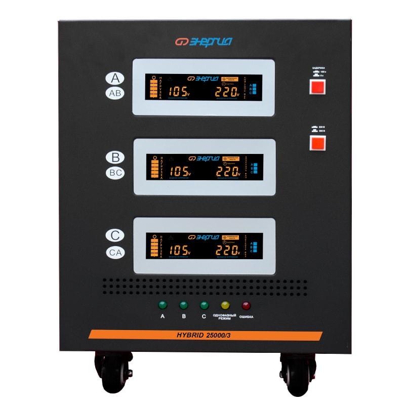 Трехфазный стабилизатор напряжения Энергия Hybrid 25000 II поколение от Вольт Маркет