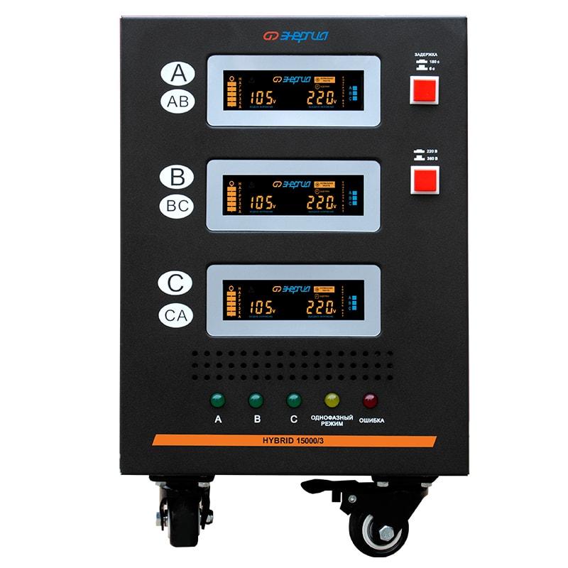 Трехфазный стабилизатор напряжения Энергия Hybrid 15000 II поколение