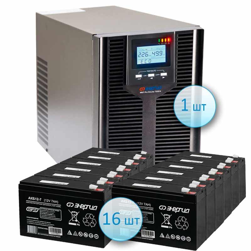 Комплект ИБП Энергия ИБП Pro OnLine 7500 (EA-9006H) + 16 аккумуляторов 7 АЧ