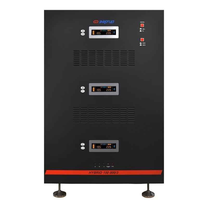 Трехфазный стабилизатор напряжения Энергия Hybrid 150000 II поколение